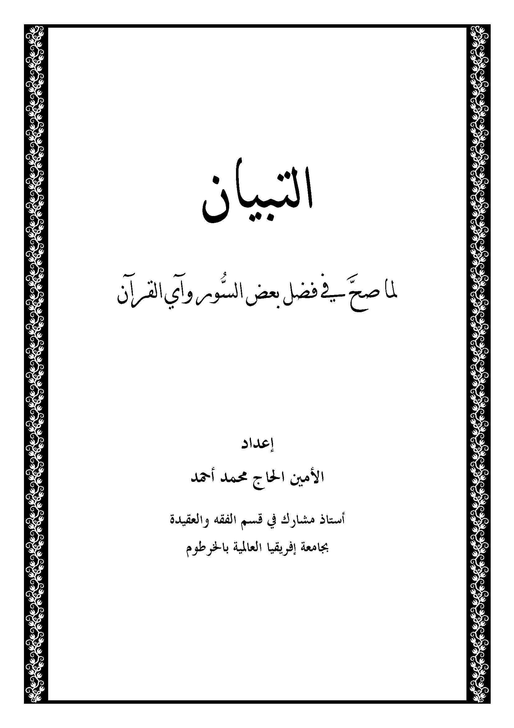 تحميل كتاب التبيان لما صح في فضل بعض السور وآي القرآن لـِ: الدكتور الأمين الحاج محمد أحمد