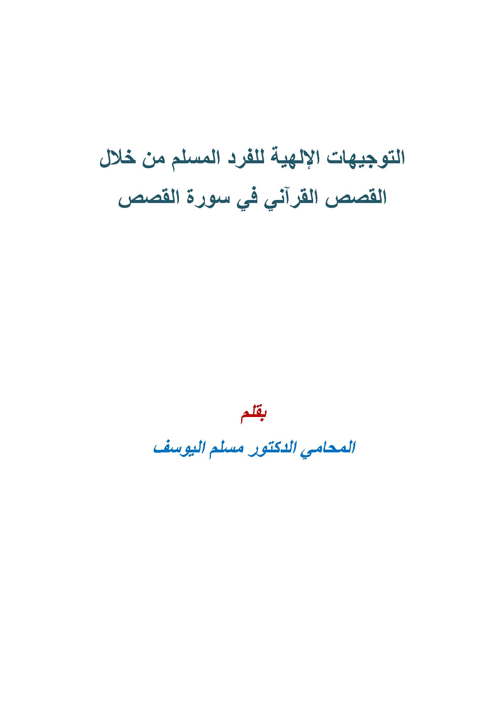 تحميل كتاب التوجيهات الإلهية للفرد المسلم من خلال القصص القرآني في سورة القصص لـِ: الدكتور مسلم محمد جودت اليوسف