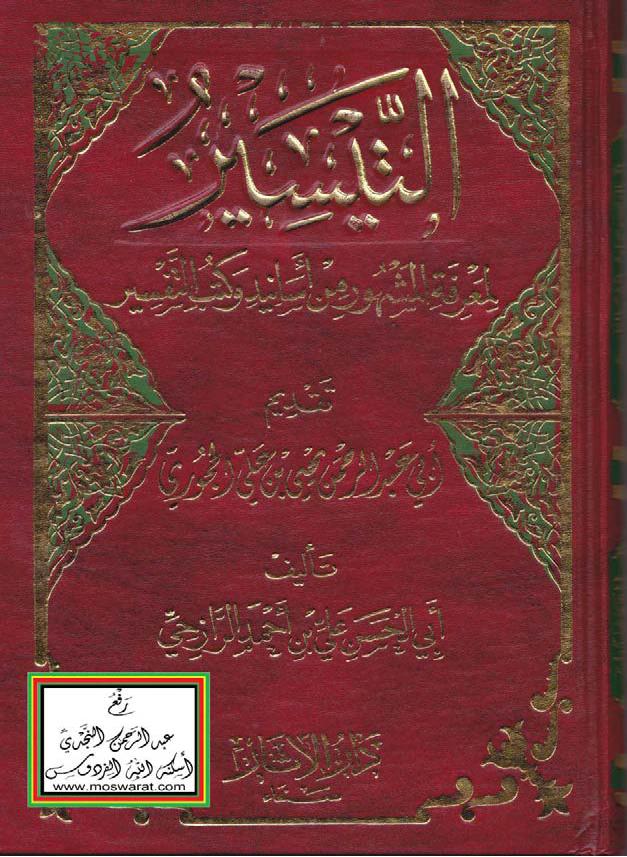 تحميل كتاب التيسير لمعرفة المشهور من أسانيد وكتب التفسير لـِ: الشيخ أبو الحسن علي بن أحمد بن حسن الرازحي