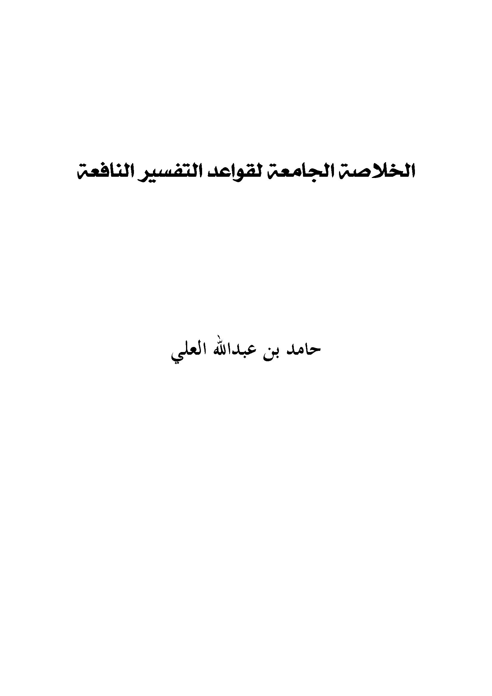 تحميل كتاب الخلاصة الجامعة لقواعد التفسير النافعة لـِ: الشيخ حامد بن عبد الله أحمد العلي