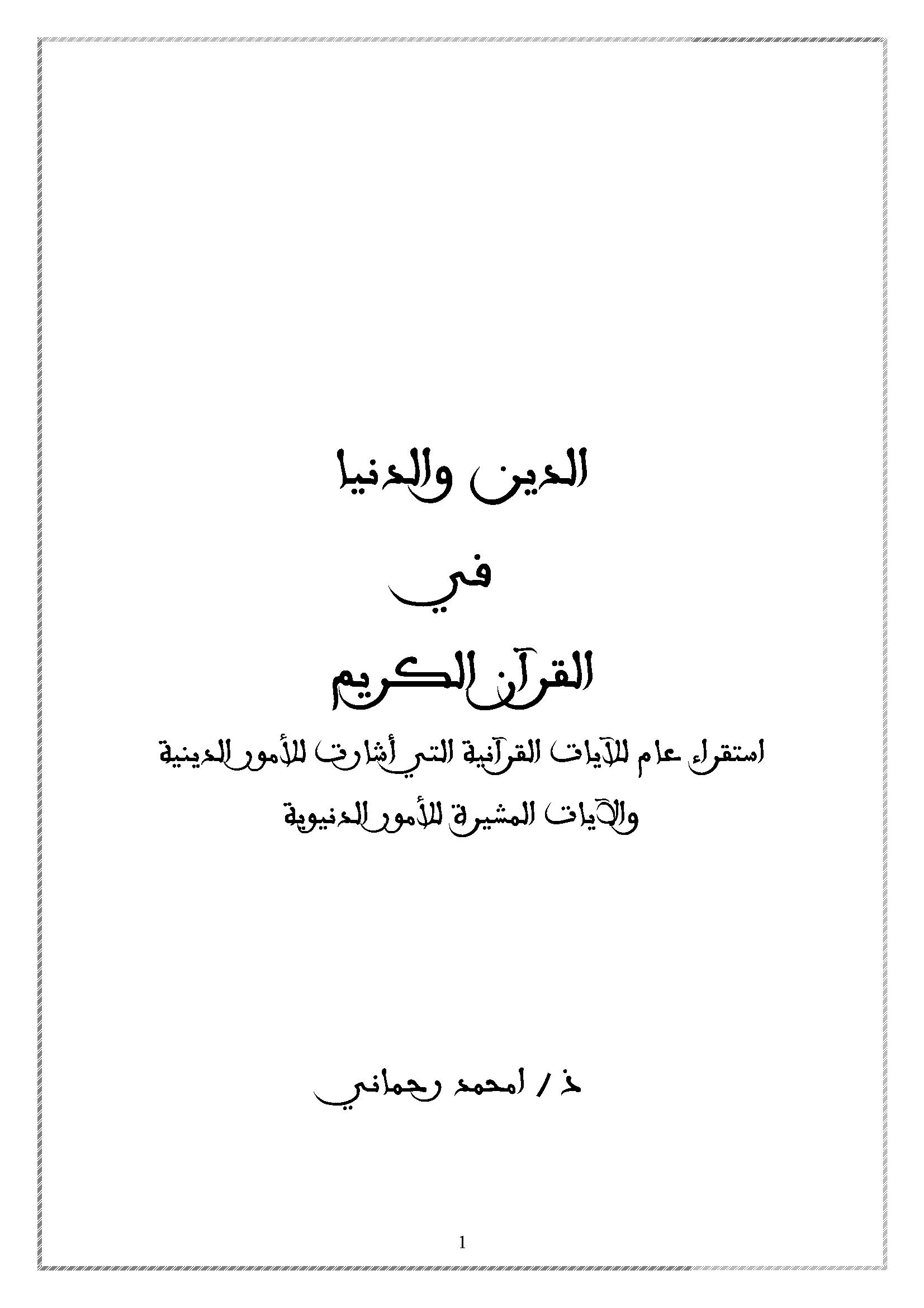 تحميل كتاب الدين والدنيا في القرآن الكريم لـِ: الأستاذ امحمد رحماني