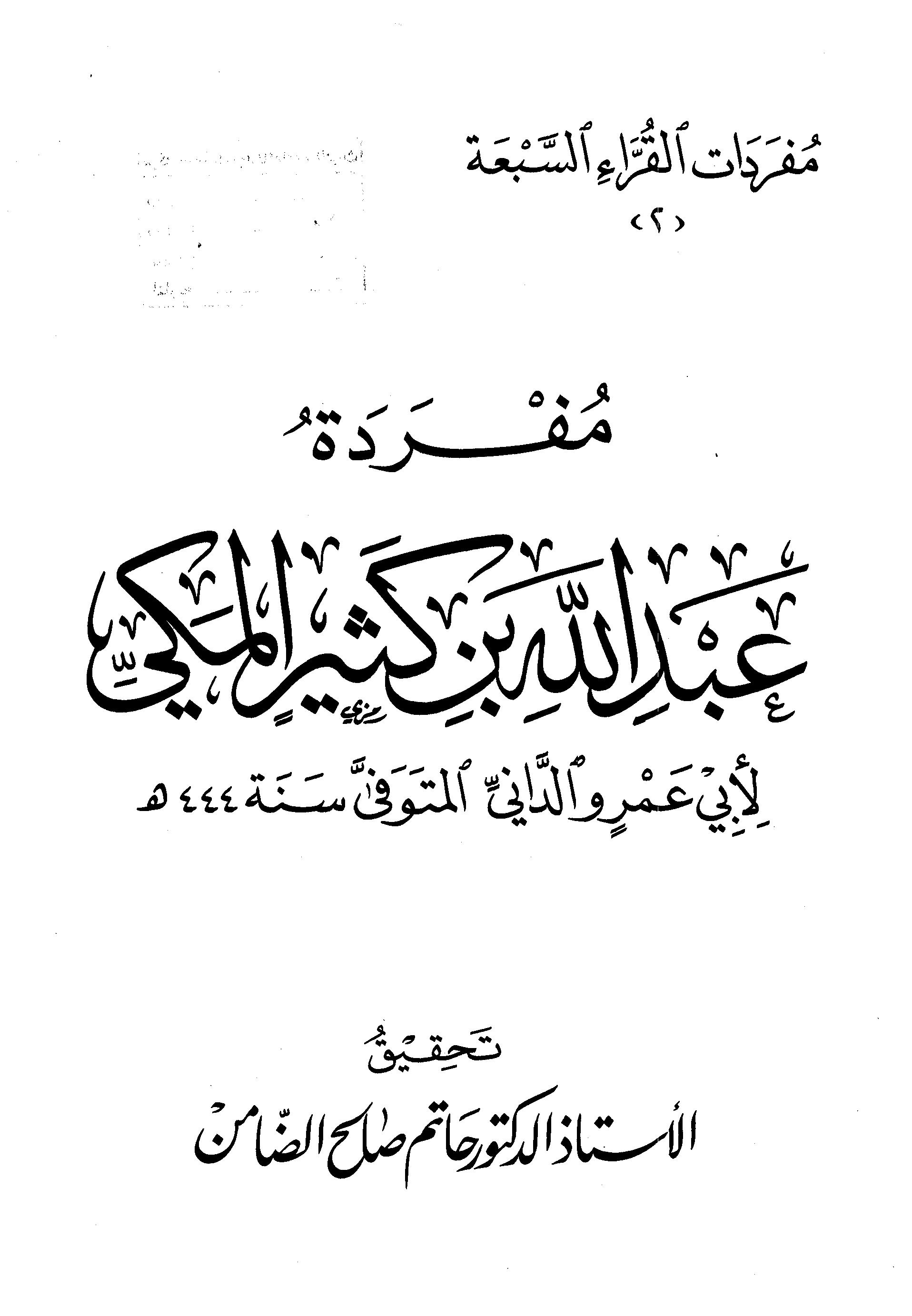 تحميل كتاب مفردة عبد الله بن كثير المكي لـِ: الإمام أبو عمرو عثمان بن سعيد بن عثمان بن عمر الداني (ت 444)