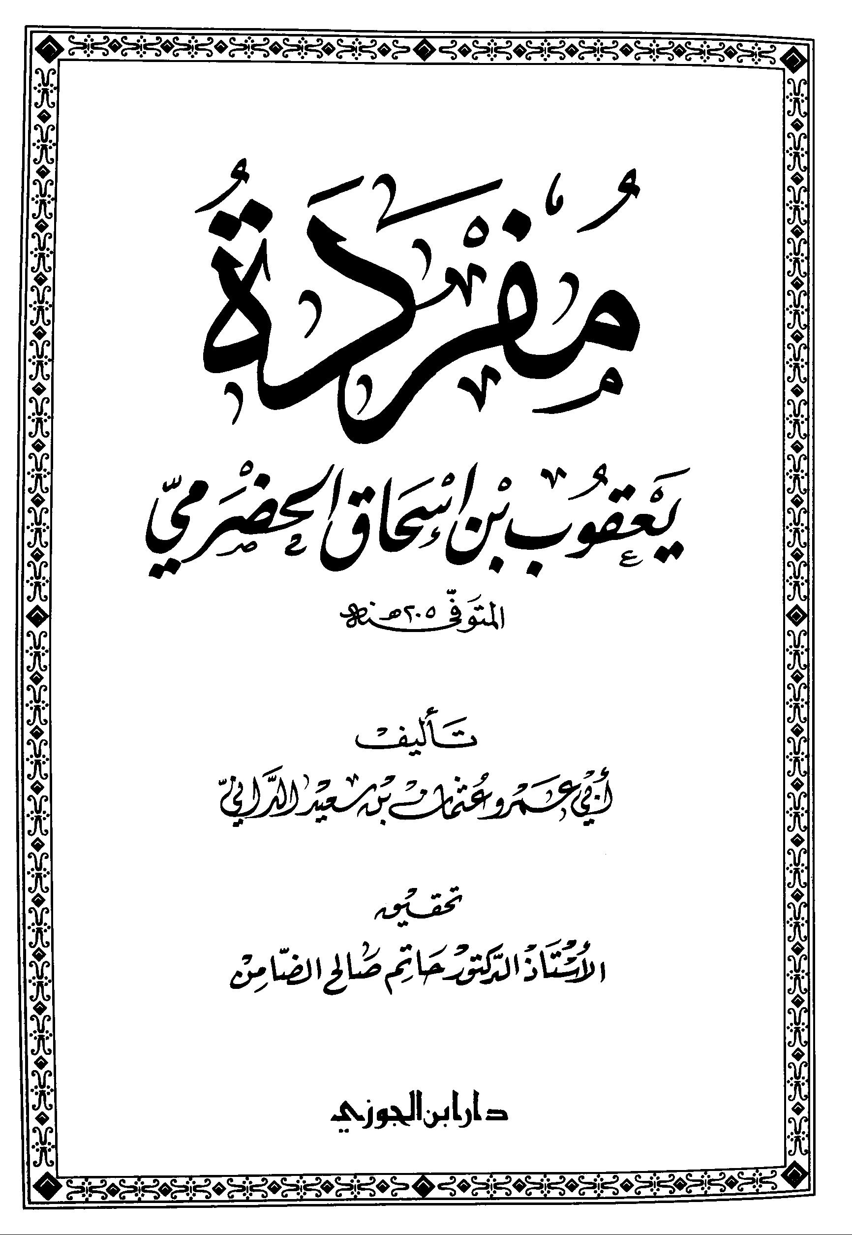 تحميل كتاب مفردة يعقوب بن إسحاق الحضرمي (الداني) لـِ: الإمام أبو عمرو عثمان بن سعيد بن عثمان بن عمر الداني (ت 444)