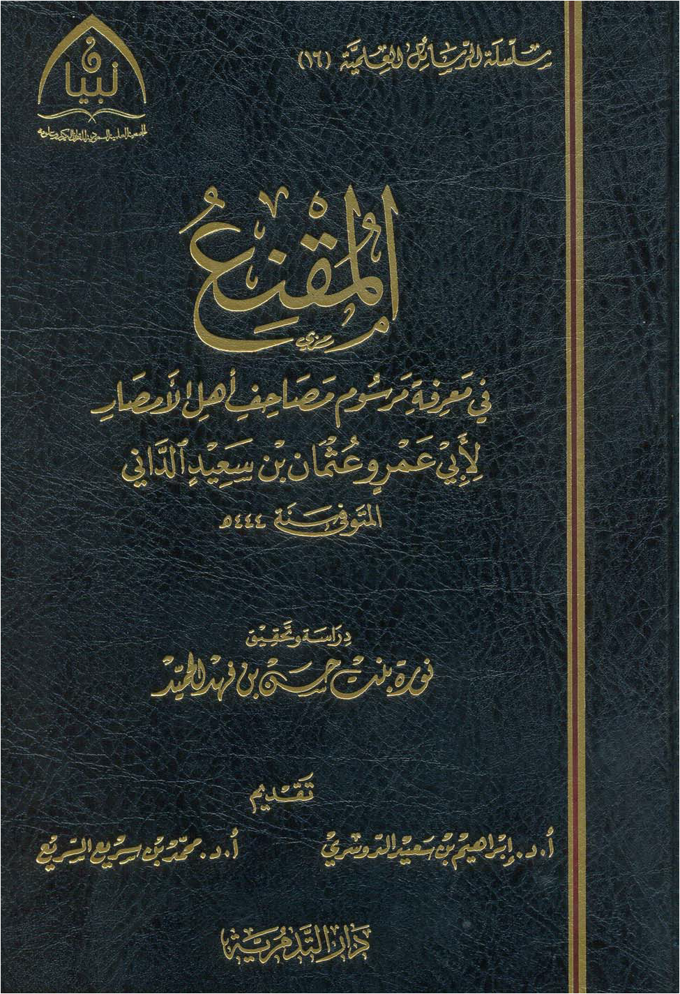 تحميل كتاب المقنع في معرفة مرسوم مصاحف أهل الأمصار لـِ: الإمام أبو عمرو عثمان بن سعيد بن عثمان بن عمر الداني (ت 444)