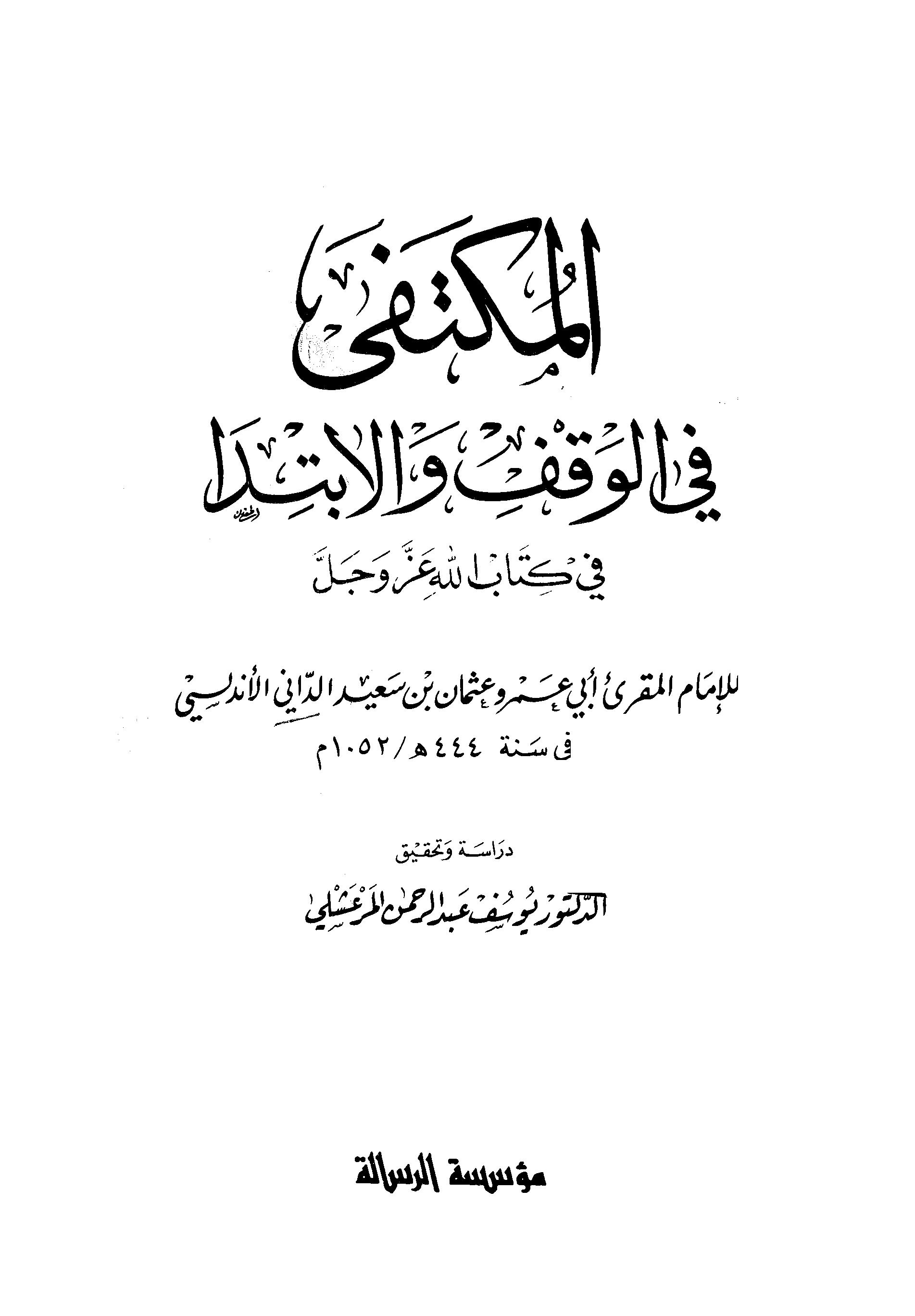 تحميل كتاب المكتفى في الوقف والابتدا في كتاب الله عز وجل لـِ: الإمام أبو عمرو عثمان بن سعيد بن عثمان بن عمر الداني (ت 444)