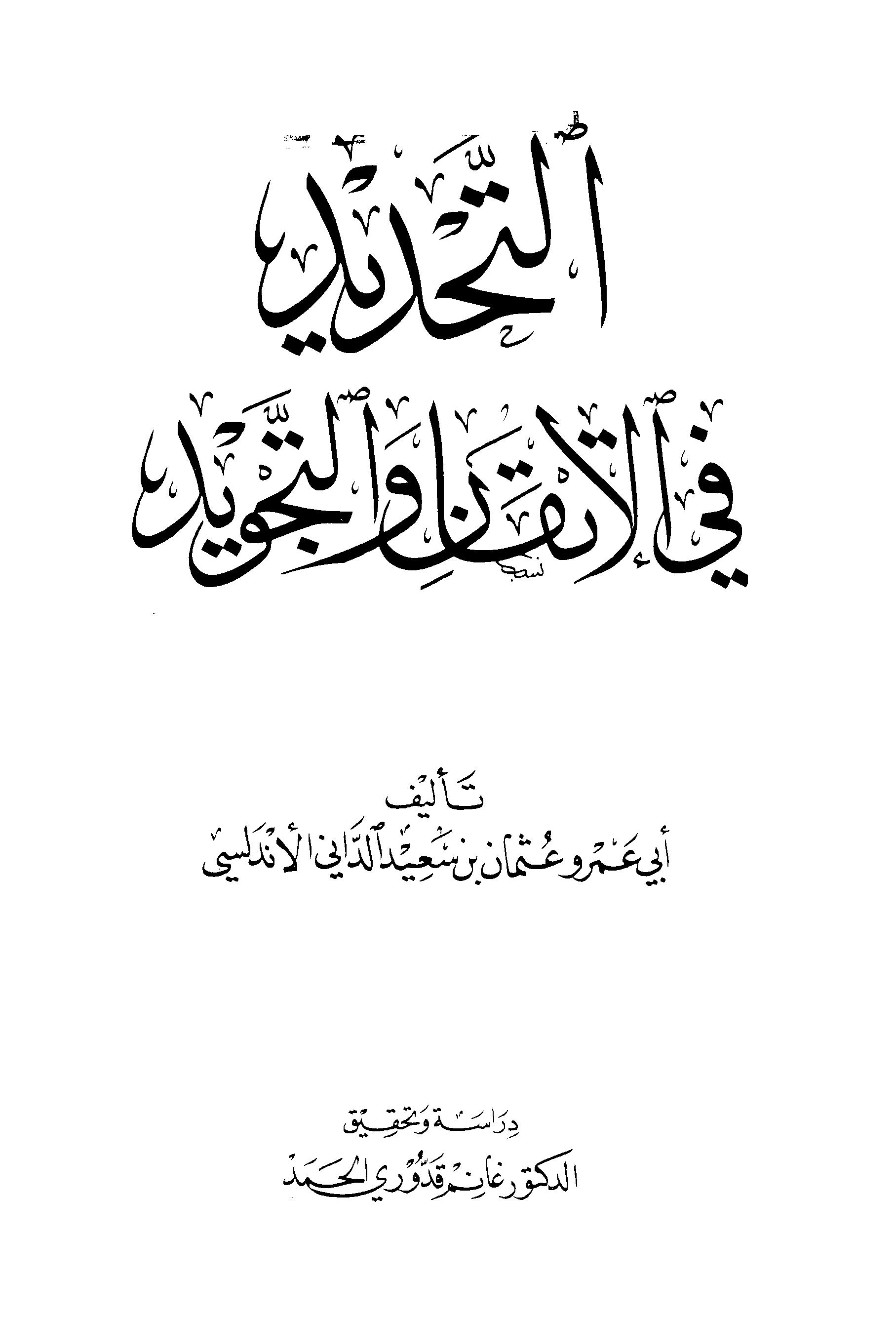 تحميل كتاب التحديد في الإتقان والتجويد لـِ: الإمام أبو عمرو عثمان بن سعيد بن عثمان بن عمر الداني (ت 444)