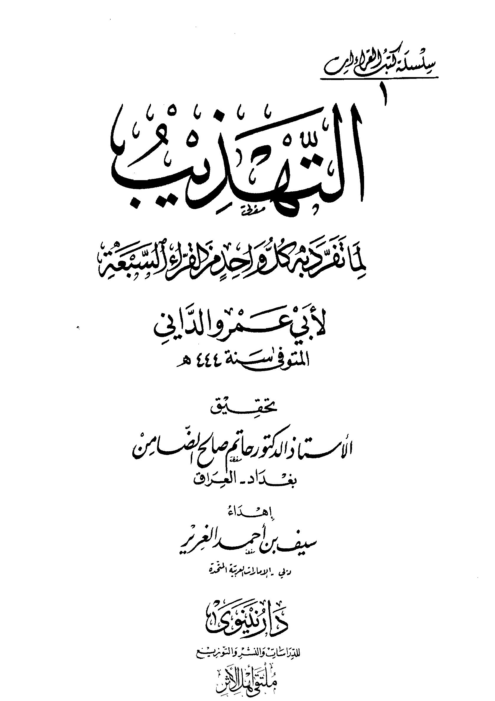 تحميل كتاب التهذيب لما تفرد به كل واحد من القراء السبعة لـِ: الإمام أبو عمرو عثمان بن سعيد بن عثمان بن عمر الداني (ت 444)