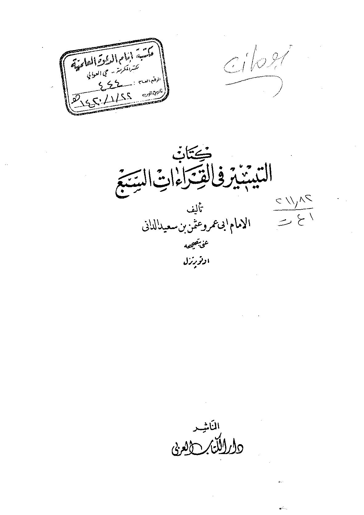 تحميل كتاب التيسير في القراءات السبع لـِ: الإمام أبو عمرو عثمان بن سعيد بن عثمان بن عمر الداني (ت 444)
