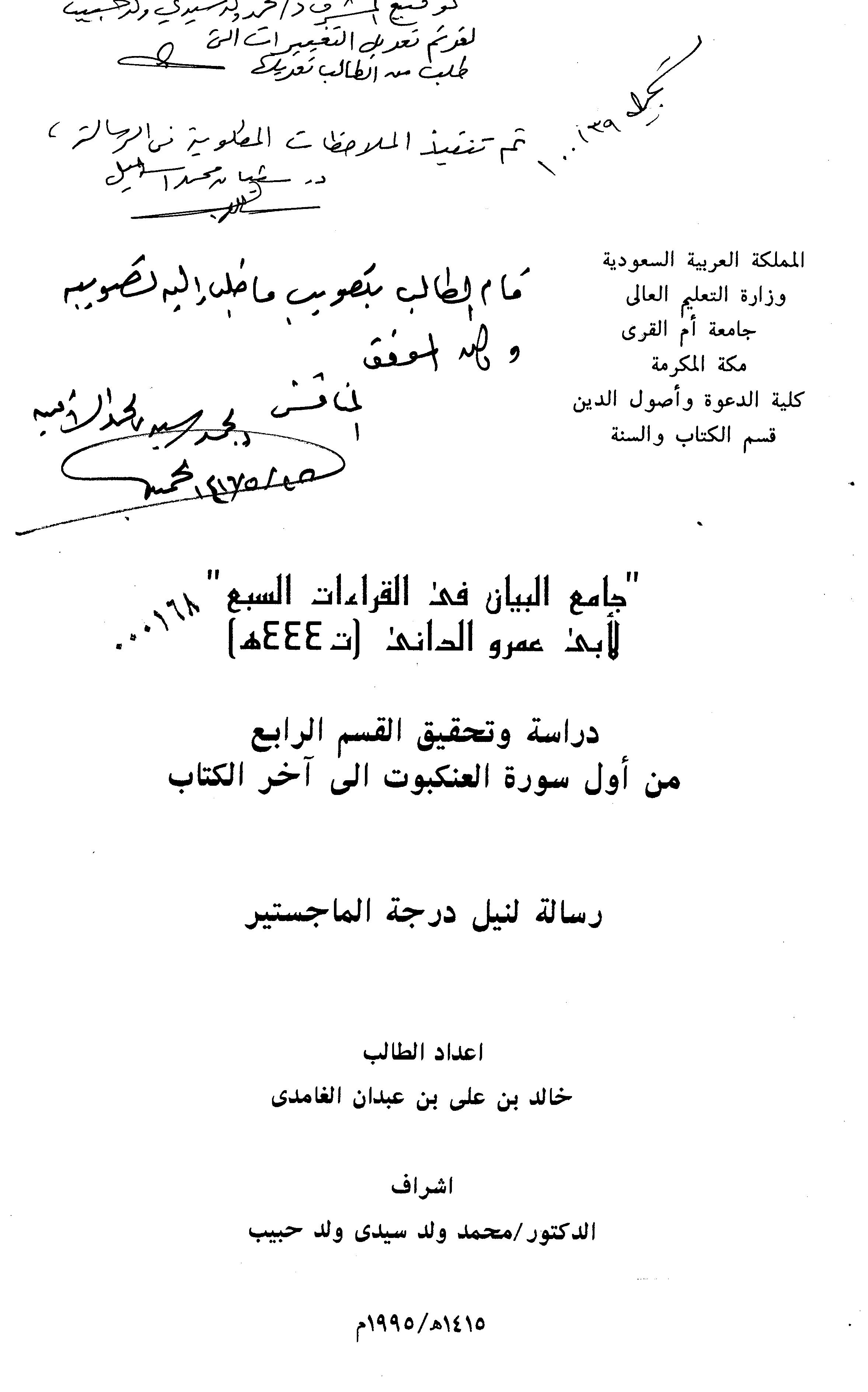 تحميل كتاب جامع البيان في القراءات السبع (من أول سورة العنكبوت إلى آخر الكتاب) لـِ: الإمام أبو عمرو عثمان بن سعيد بن عثمان بن عمر الداني (ت 444)