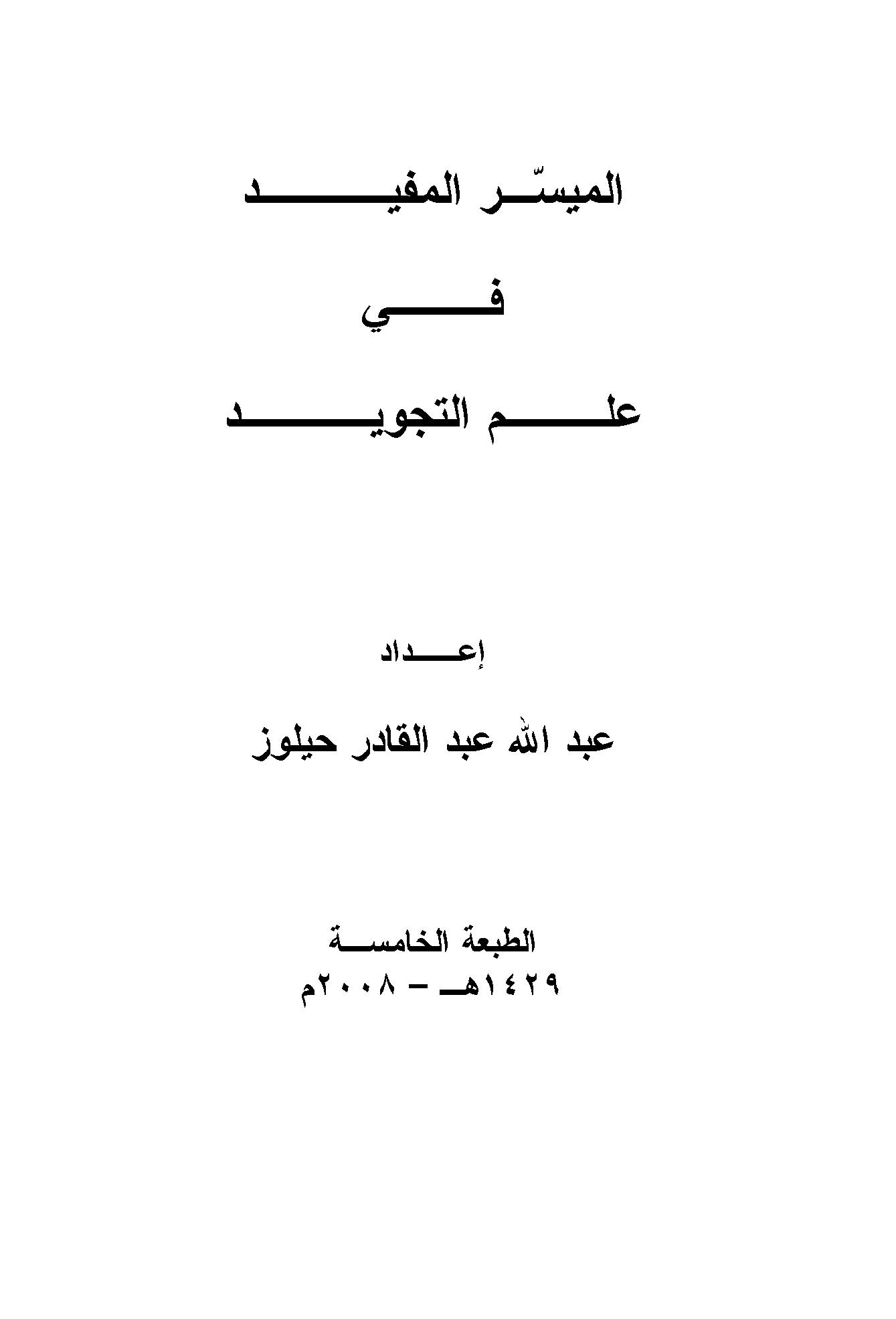 تحميل كتاب الميسر المفيد في علم التجويد لـِ: الدكتور عبد الله عبد القادر حيلوز