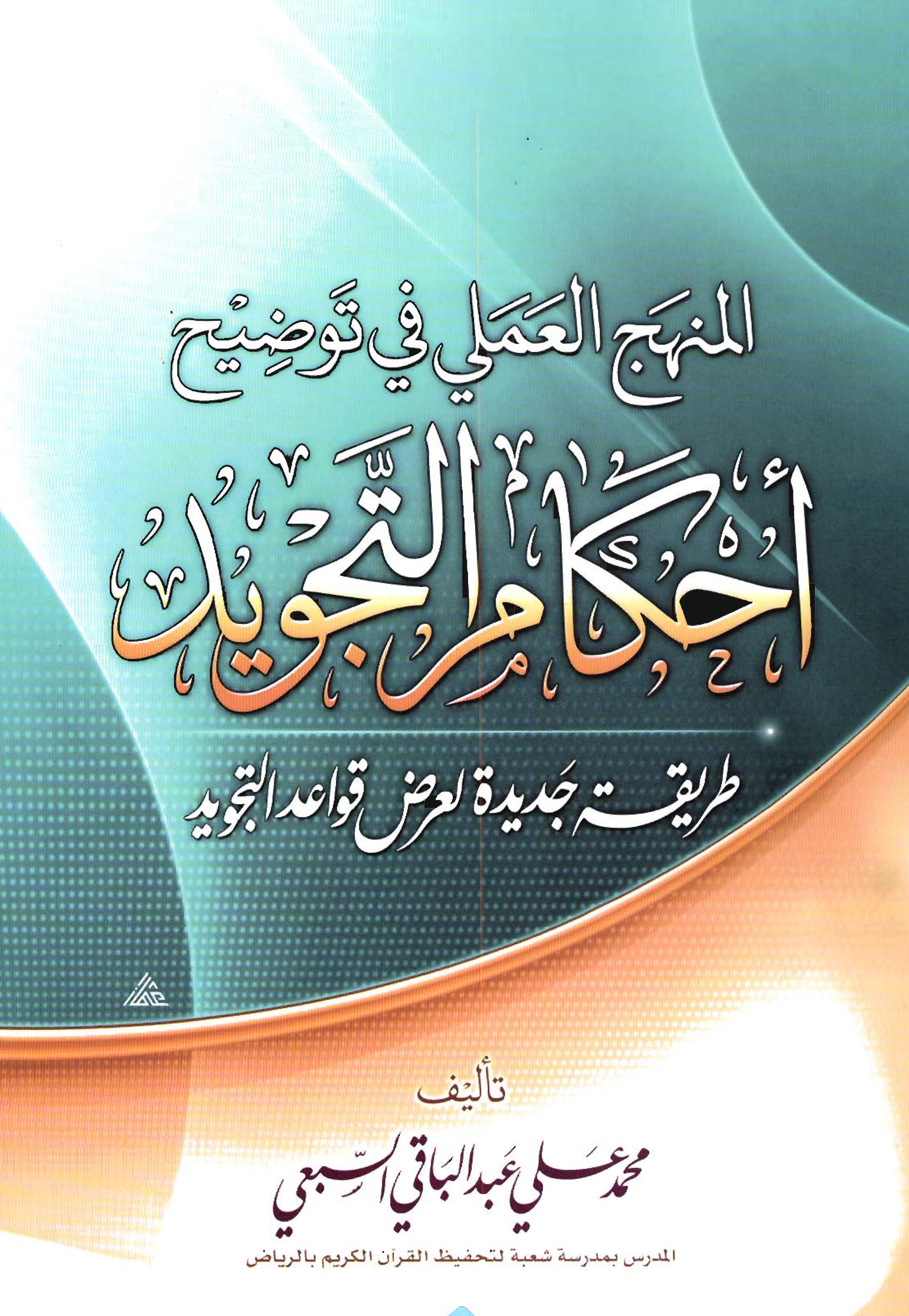 تحميل كتاب المنهج العلمي في توضيح أحكام التجويد للمؤلف: الشيخ محمد علي عبد الباقي السبعي