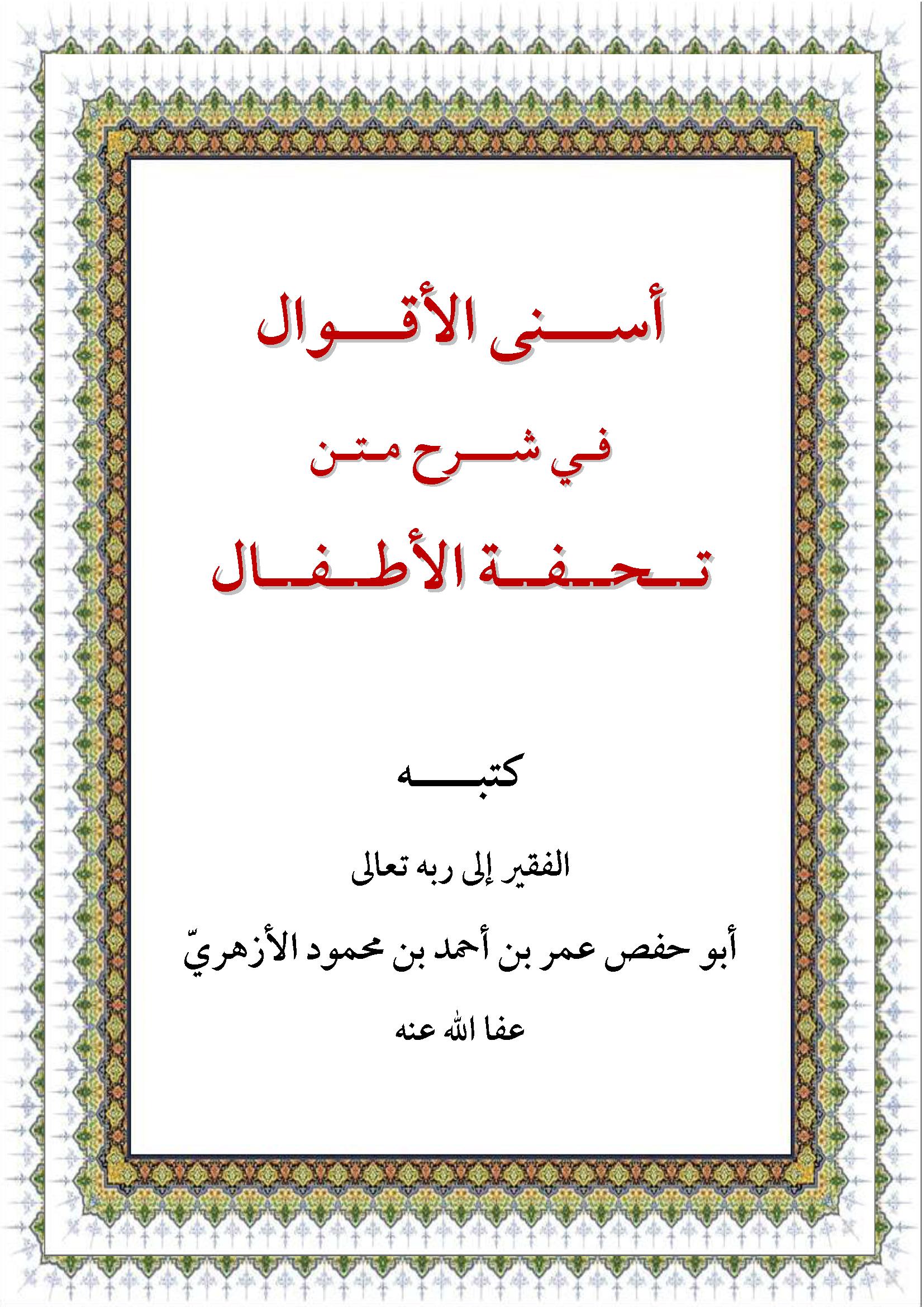 تحميل كتاب أسنى الأقوال في شرح متن تحفة الأفطال لـِ: الشيخ أبو حفص عمر بن أحمد بن محمود الأزهري