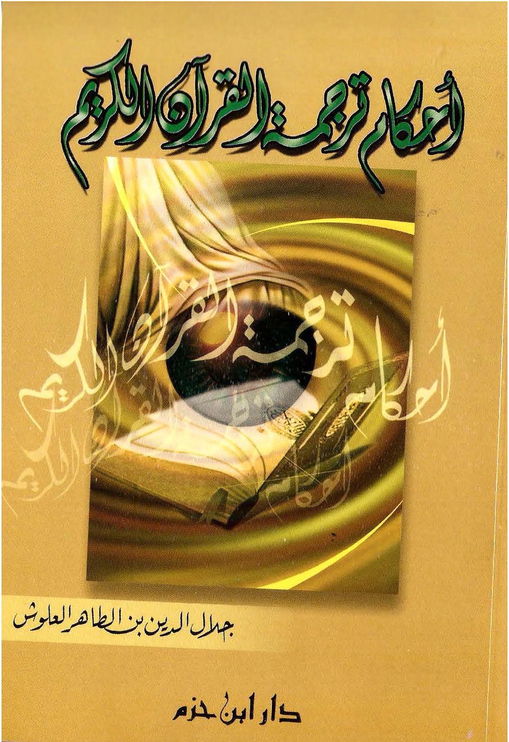 تحميل كتاب أحكام ترجمة القرآن الكريم لـِ: جلال الدين بن الطاهر العلوش