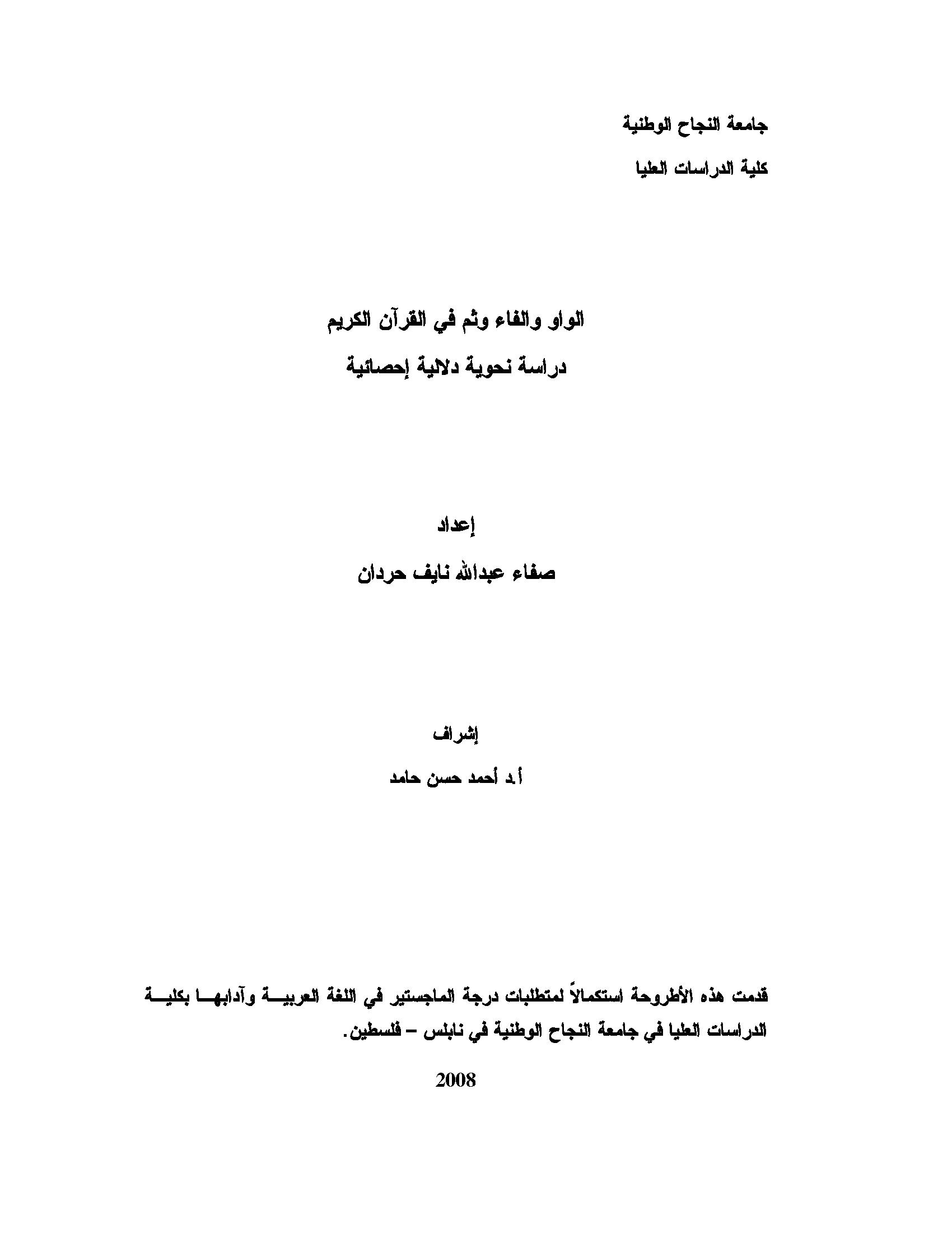 تحميل كتاب الواو والفاء وثم في القرآن الكريم (دراسة نحوية دلالية إحصائية) لـِ: صفاء عبد الله نايف حردان