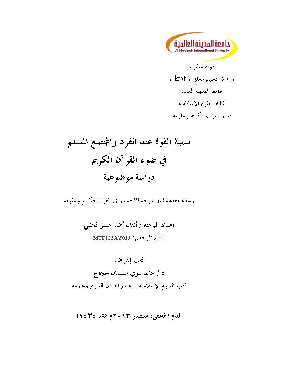 تحميل كتاب تنمية القوة عند الفرد والمجتمع المسلم في ضوء القرآن الكريم (دراسة موضوعية) لـِ: أفنان أحمد حسن قاضي