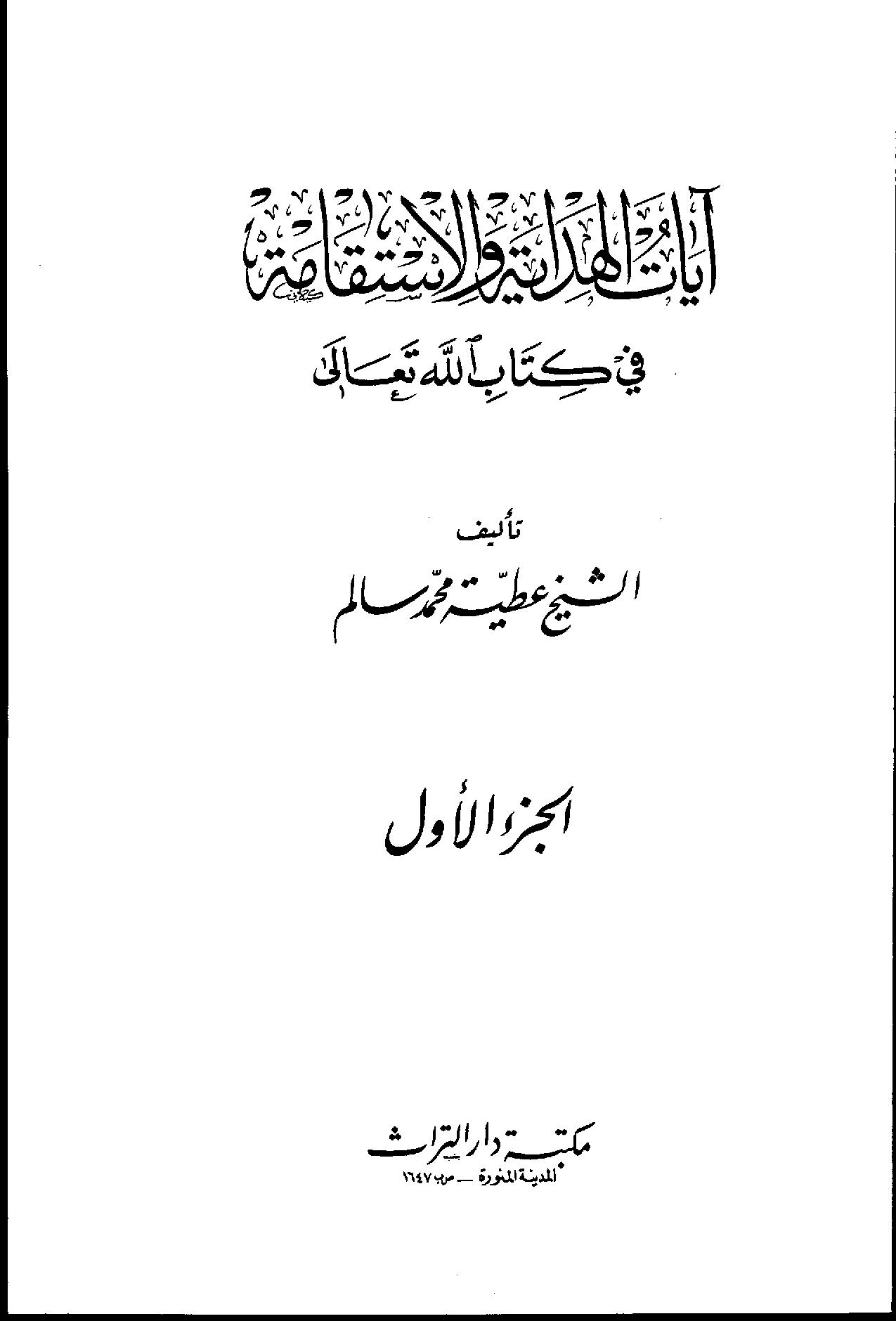 تحميل كتاب آيات الهداية والاستقامة في كتاب الله تعالى لـِ: الشيخ عطية محمد سالم (ت 1420)