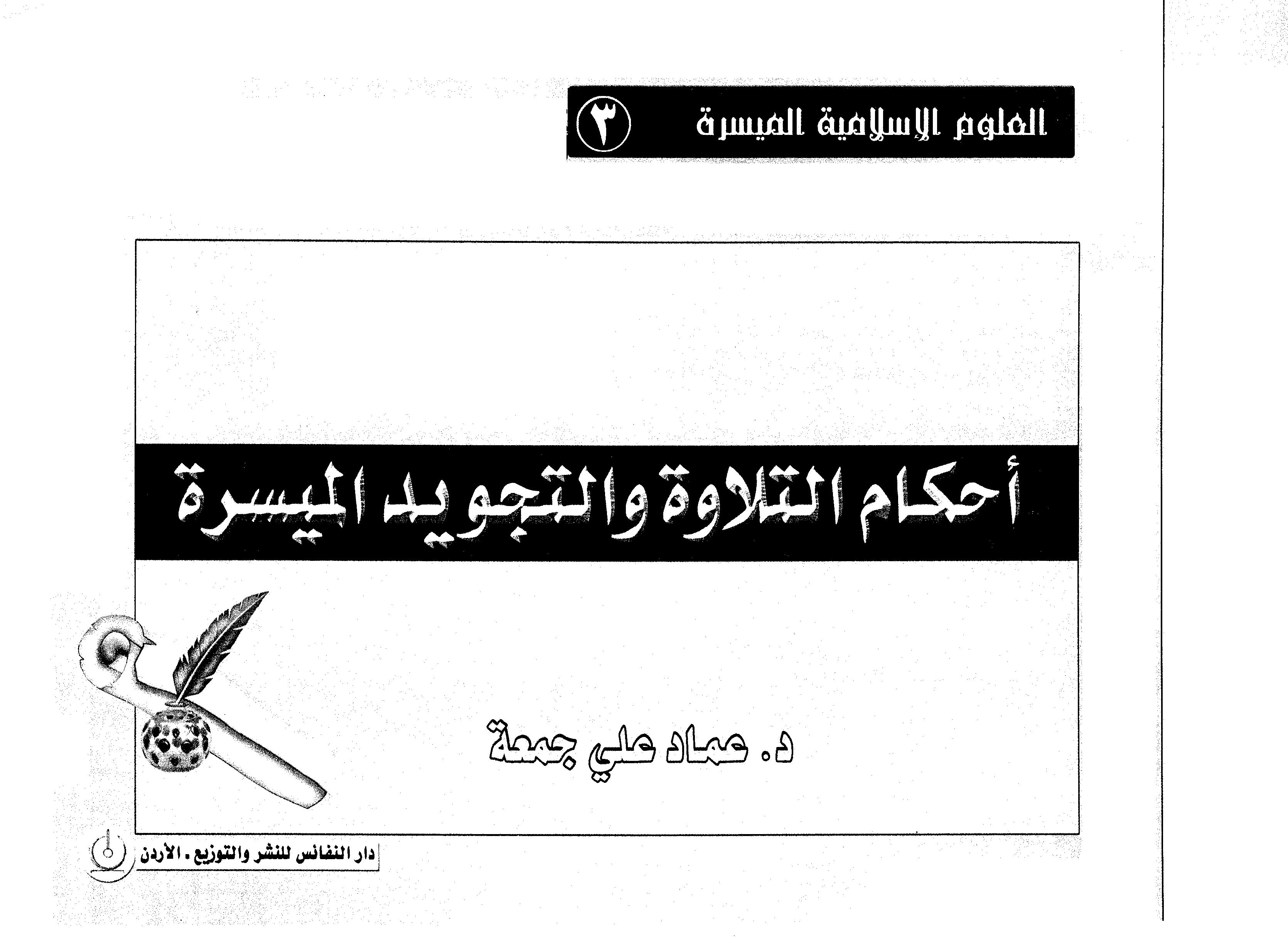 أحكام التلاوة والتجويد الميسرة - عماد علي جمعة