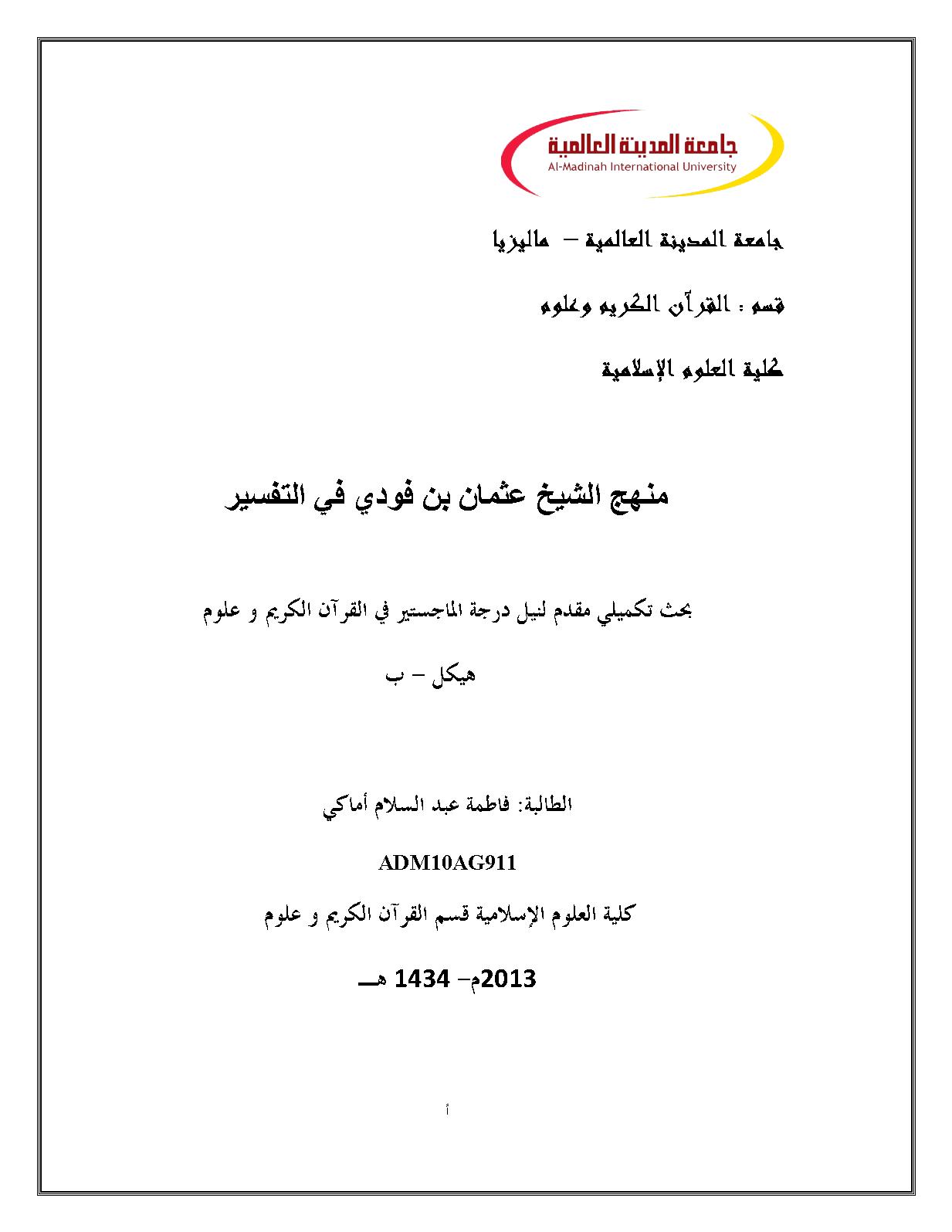 تحميل كتاب منهج الشيخ عثمان بن فودي في التفسير لـِ: فاطمة عبد السلام أماكي