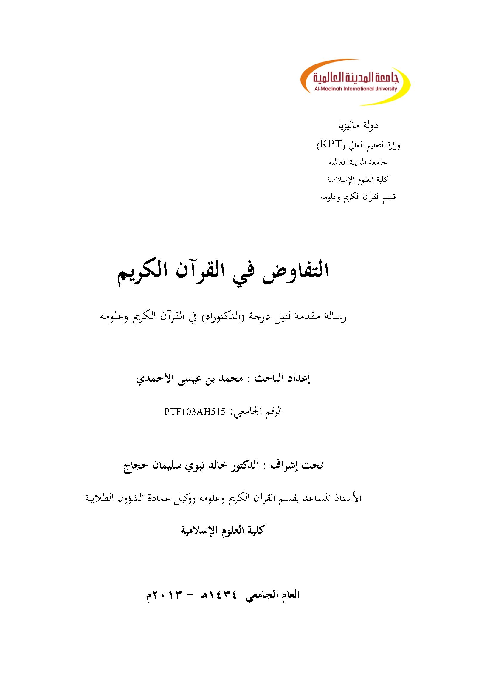تحميل كتاب التفاوض في القرآن الكريم لـِ: الدكتور محمد بن عيسى الأحمدي