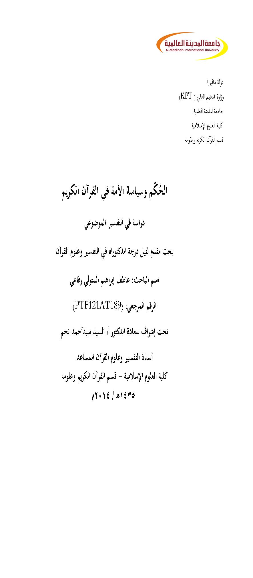 تحميل كتاب الحكم وسياسة الأمة في القرآن الكريم (دراسة في التفسير الموضوعي) لـِ: الدكتور عاطف إبراهيم المتولي رفاعي