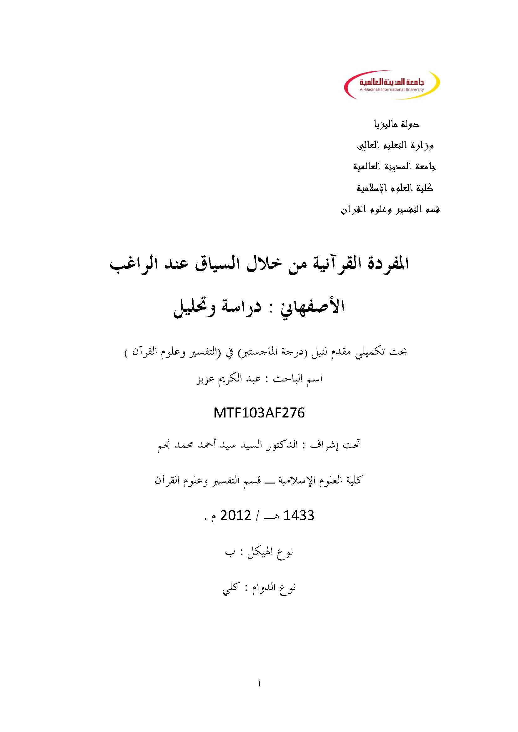 تحميل كتاب المفردة القرآنية من خلال السياق عند الراغب الأصفهاني: دراسة وتحليل لـِ: عبد الكريم عزيز