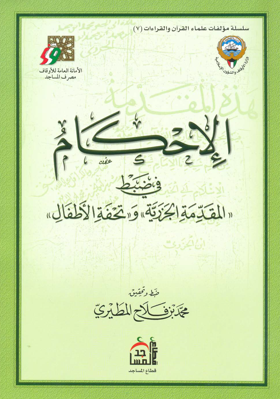 تحميل كتاب الإحكام في ضبط «المقدمة الجزرية» و«تحفة الأطفال» لـِ: الشيخ محمد بن فلاح المطيري