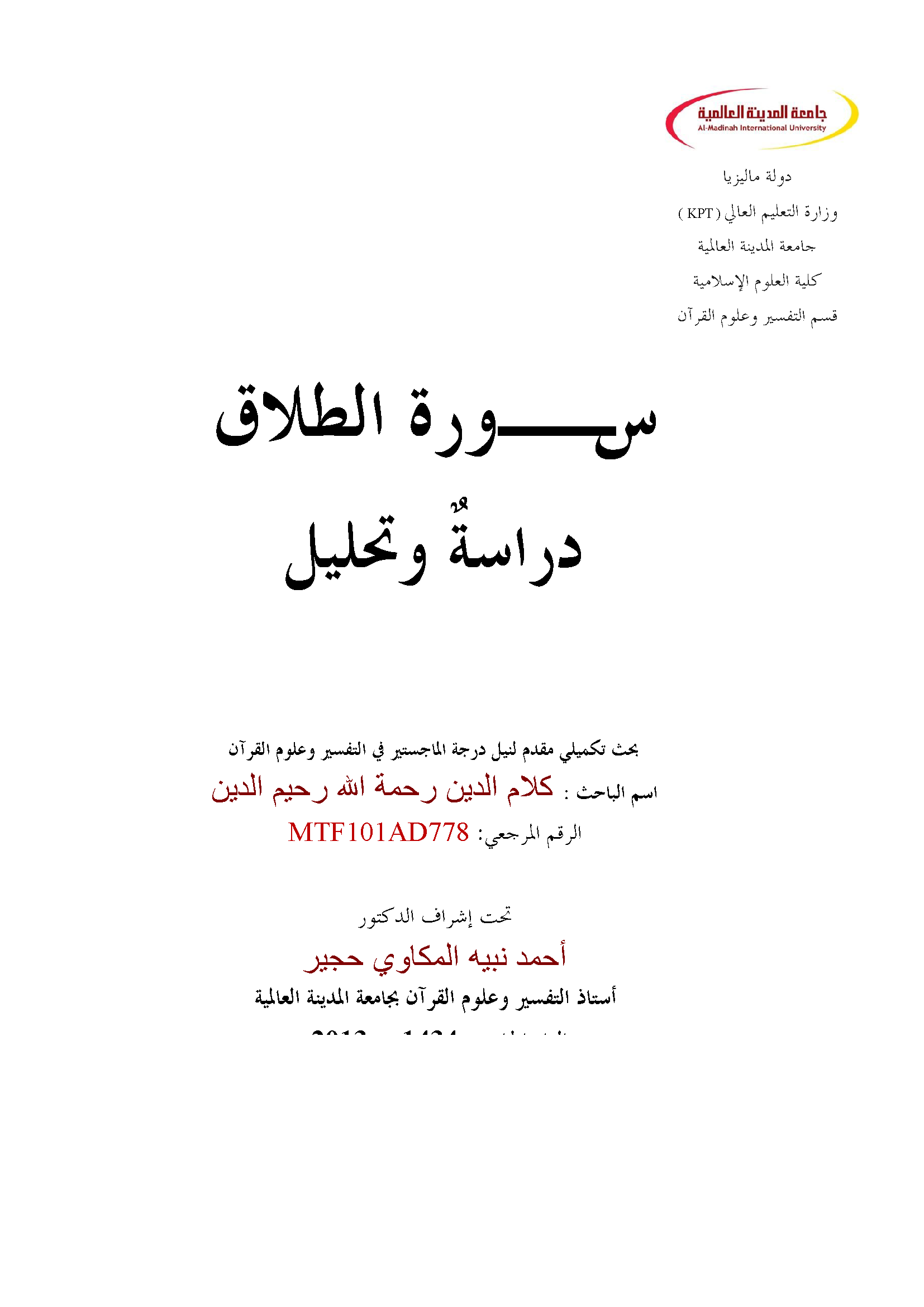تحميل كتاب سورة الطلاق (دراسة تحليلية) لـِ: كلام الدين رحمة الله رحيم الدين