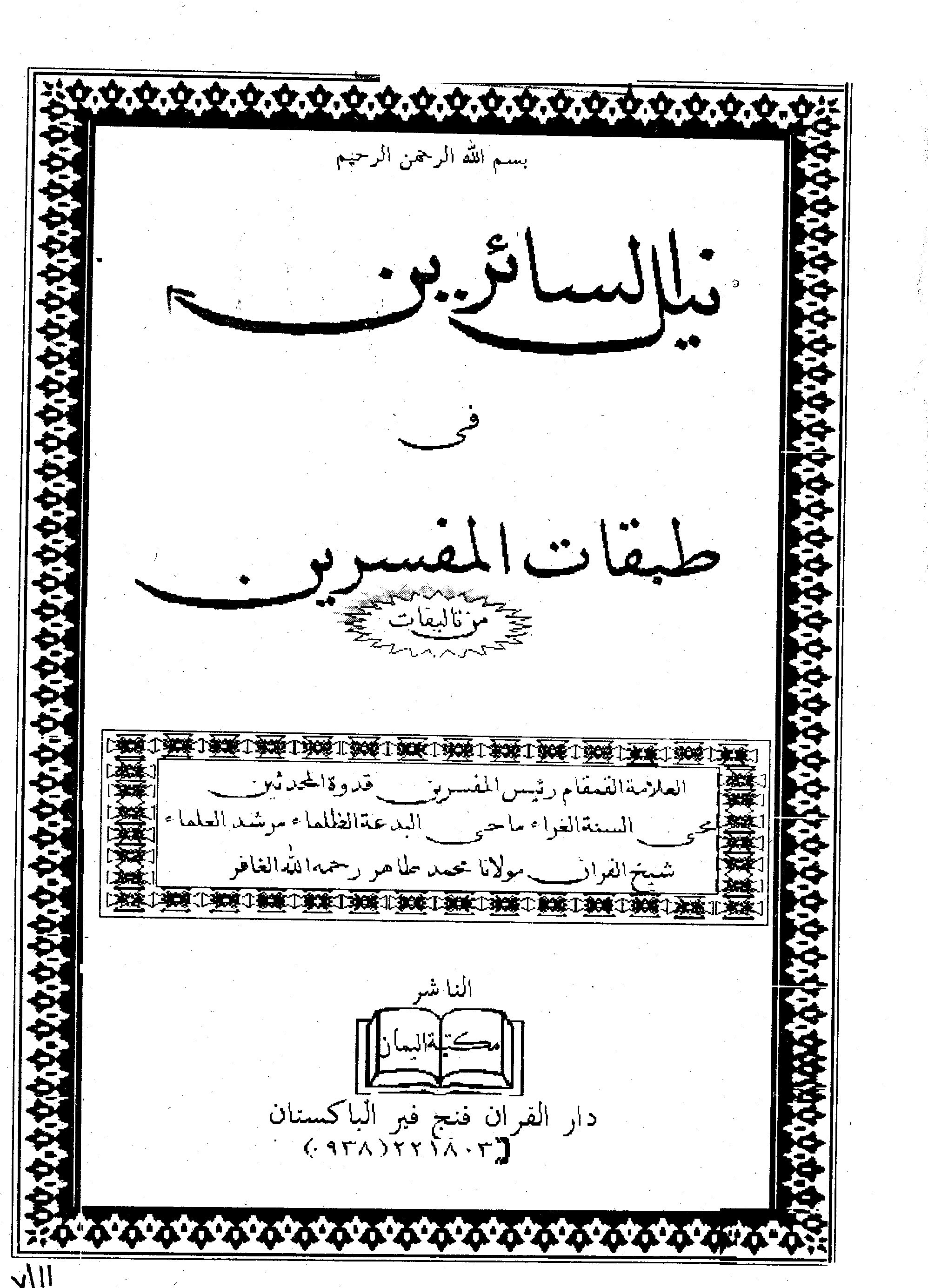 تحميل كتاب نيل السائرين في طبقات المفسرين لـِ: الشيخ محمد طاهر البنجبيري (ت 1365)