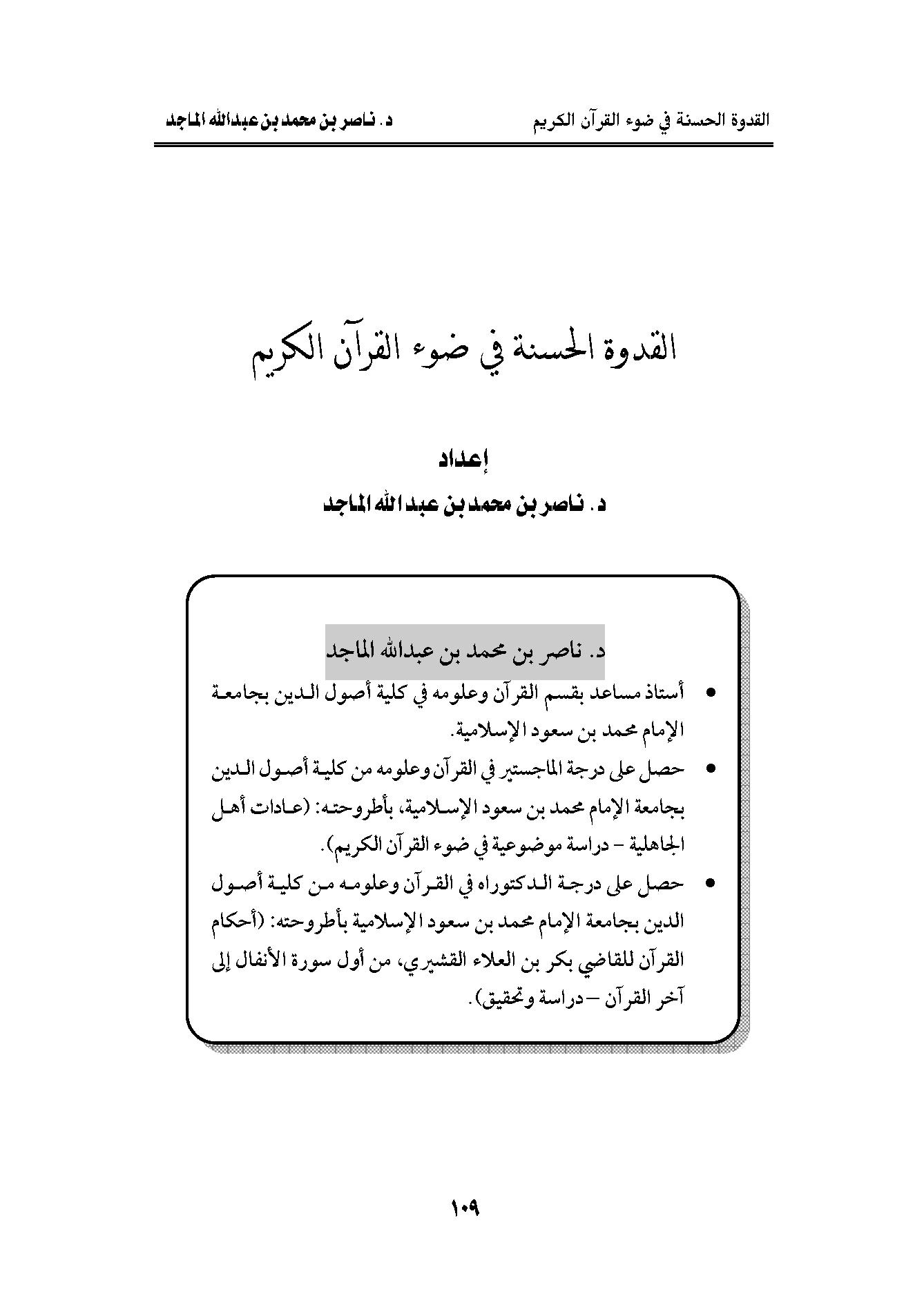 تحميل كتاب القدوة الحسنة في ضوء القرآن الكريم لـِ: الدكتور ناصر بن محمد الماجد