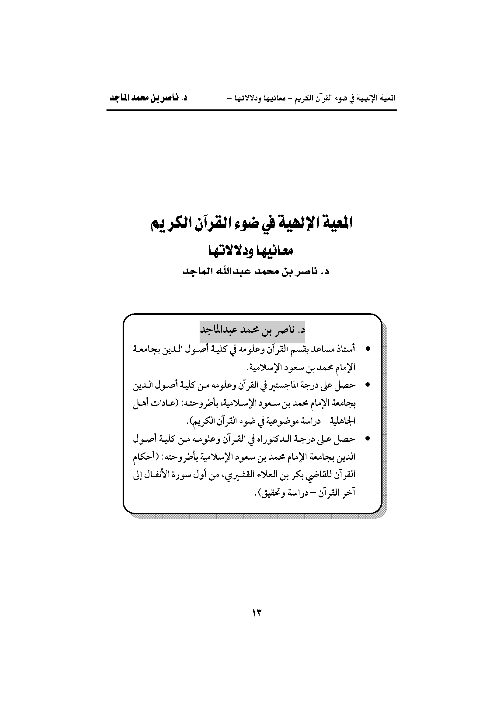 تحميل كتاب المعية الإلهية في ضوء القرآن الكريم: معانيها ودلالاتها لـِ: الدكتور ناصر بن محمد الماجد