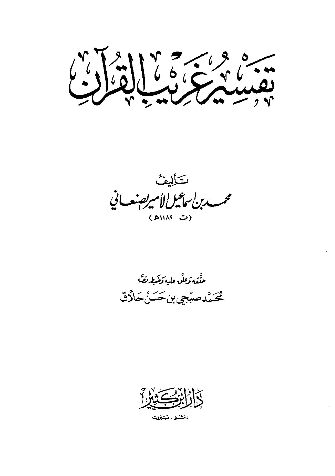 تحميل كتاب تفسير غريب القرآن لـِ: الإمام محمد بن إسماعيل بن صلاح الأمير الصنعاني (ت 1182)
