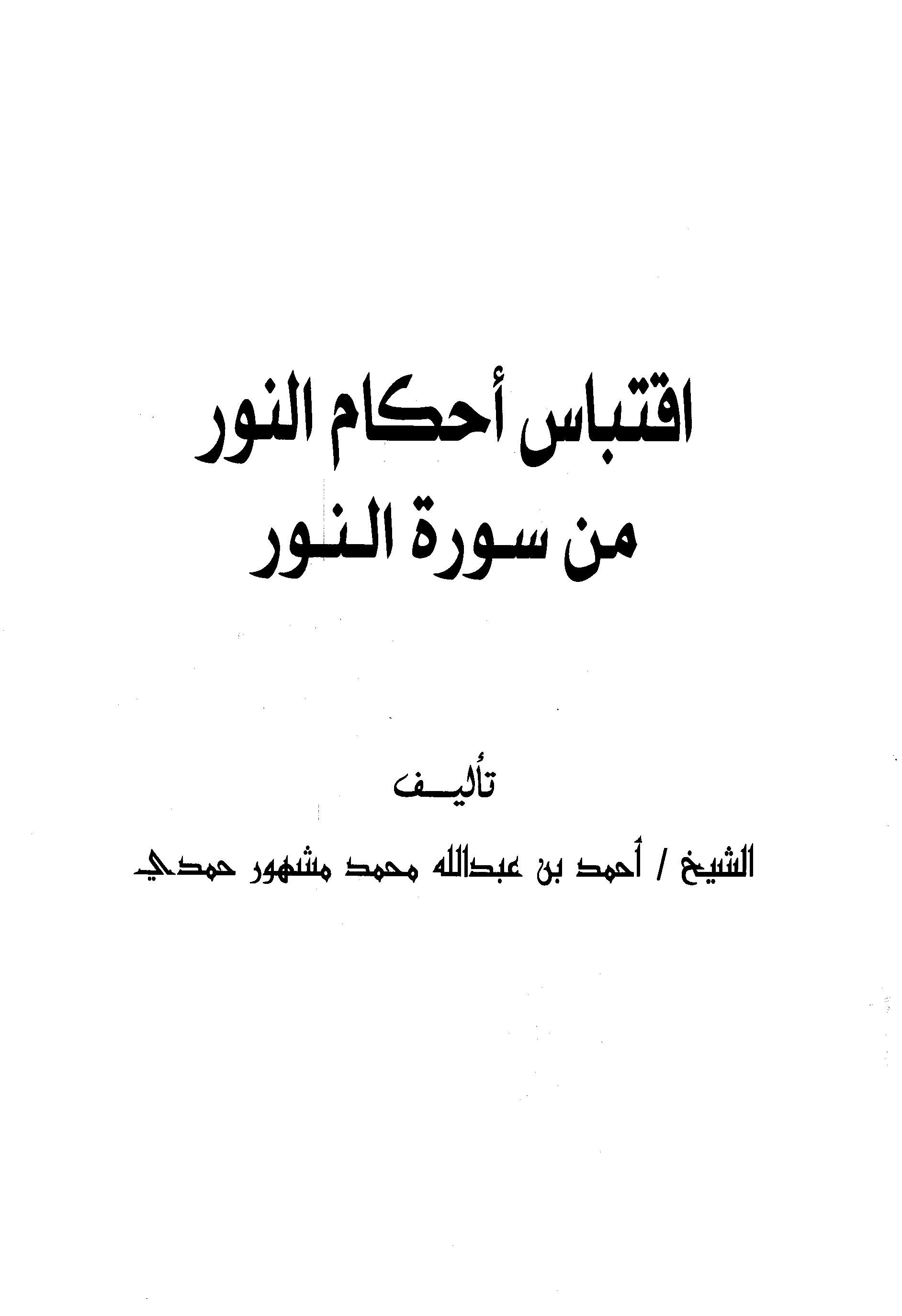تحميل كتاب اقتباس أحكام النور من سورة النور لـِ: الشيخ أحمد بن عبد الله محمد مشهور حمدي