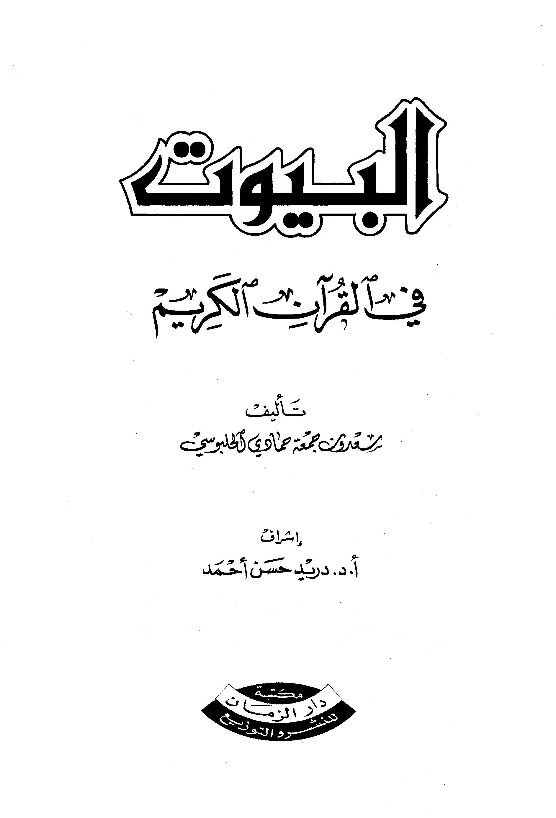 تحميل كتاب البيوت في القرآن الكريم لـِ: الدكتور سعدون جمعة حمادي سلمان الحلبوسي