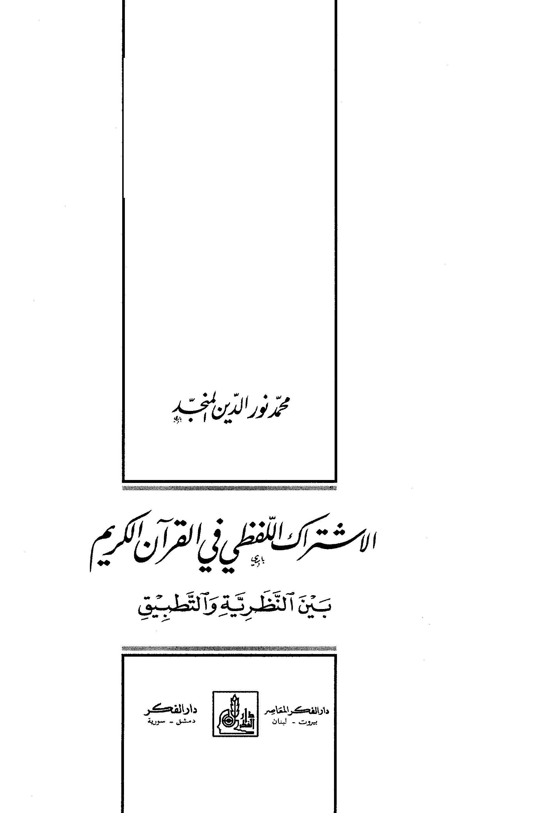 تحميل كتاب الاشتراك اللفظي في القرآن الكريم بين النظرية والتطبيق لـِ: الدكتور محمد نور الدين المنجد
