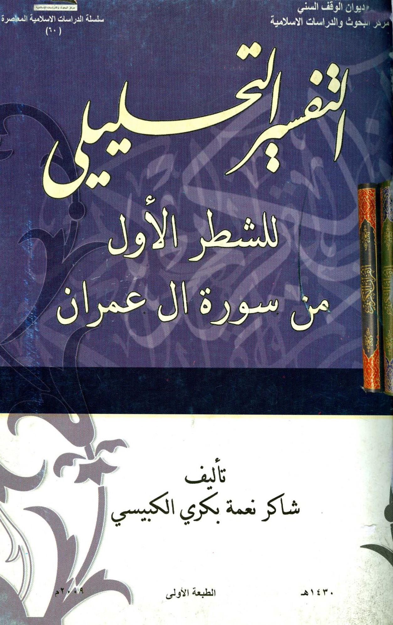 تحميل كتاب التفسير التحليلي للشطر الأول من سورة آل عمران لـِ: شاكر نعمة بكري الكبيسي