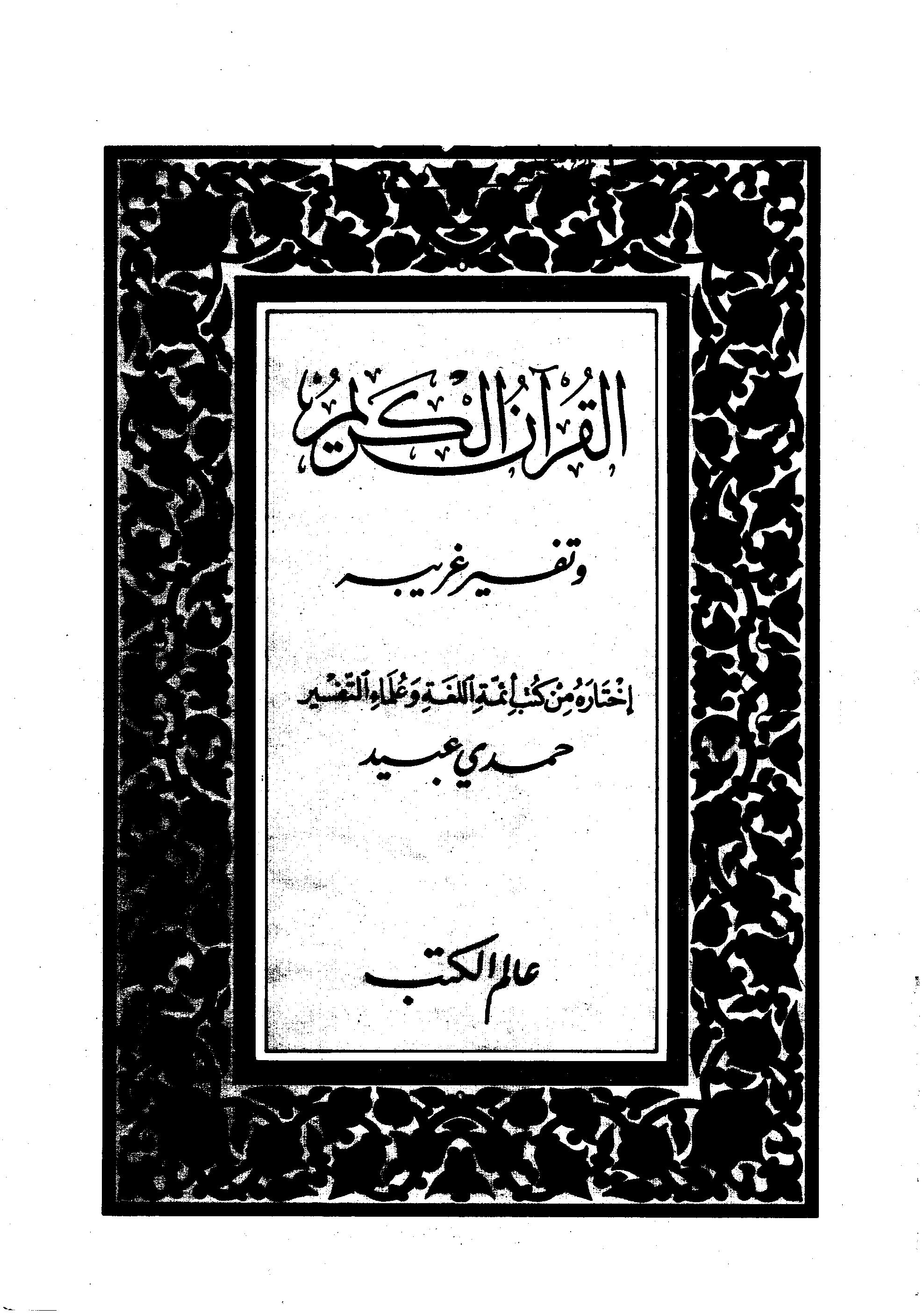 تحميل كتاب القرآن الكريم وتفسير غريبه لـِ: حمدي عبيد