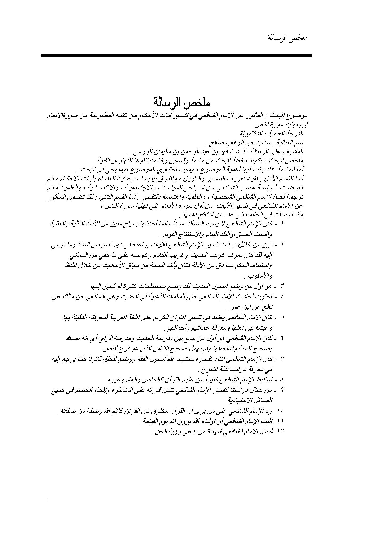 تحميل كتاب المأثور عن الإمام الشافعي في تفسير آيات الأحكام من كتبه المطبوعة من سورة الأنعام إلى نهاية سورة الناس لـِ: سامية عبد الوهاب صالح