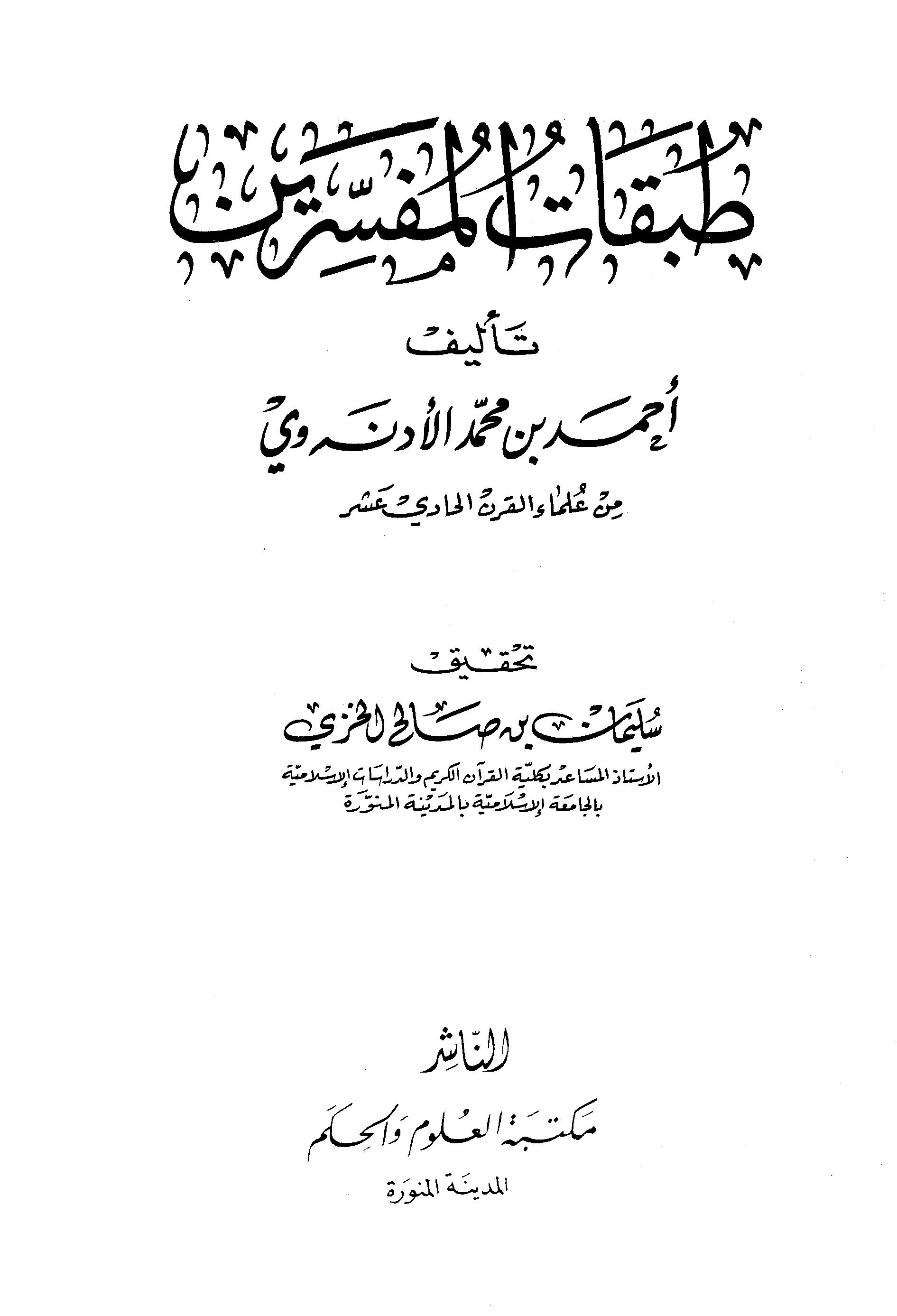 تحميل كتاب طبقات المفسرين (الأدنه وي) لـِ: الشيخ أحمد بن محمد الأدنه وي