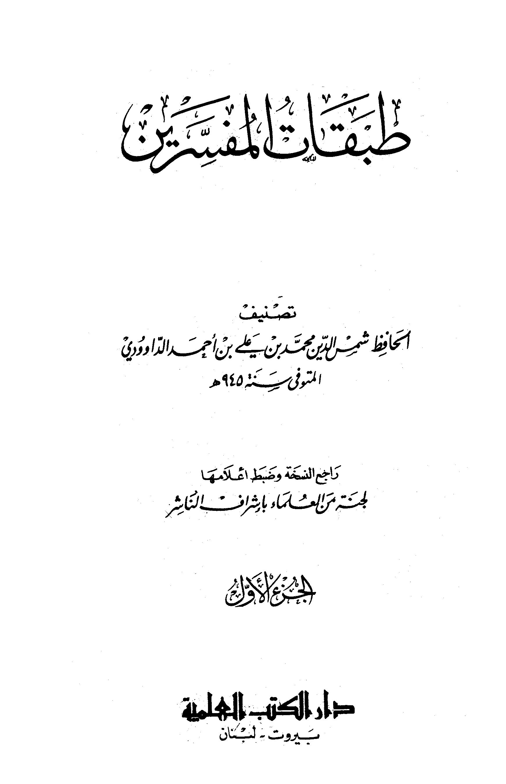 تحميل كتاب طبقات المفسرين (الداوودي) لـِ: الإمام شمس الدين محمد بن علي بن أحمد الداوودي المالكي (ت 945)