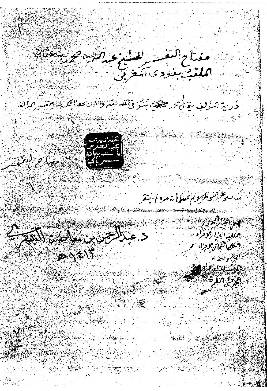 مفتاح التفسير - عبد الله بن محمد بن عثمان بن صالح فودي الصكتي النيجيري (ت 1245)