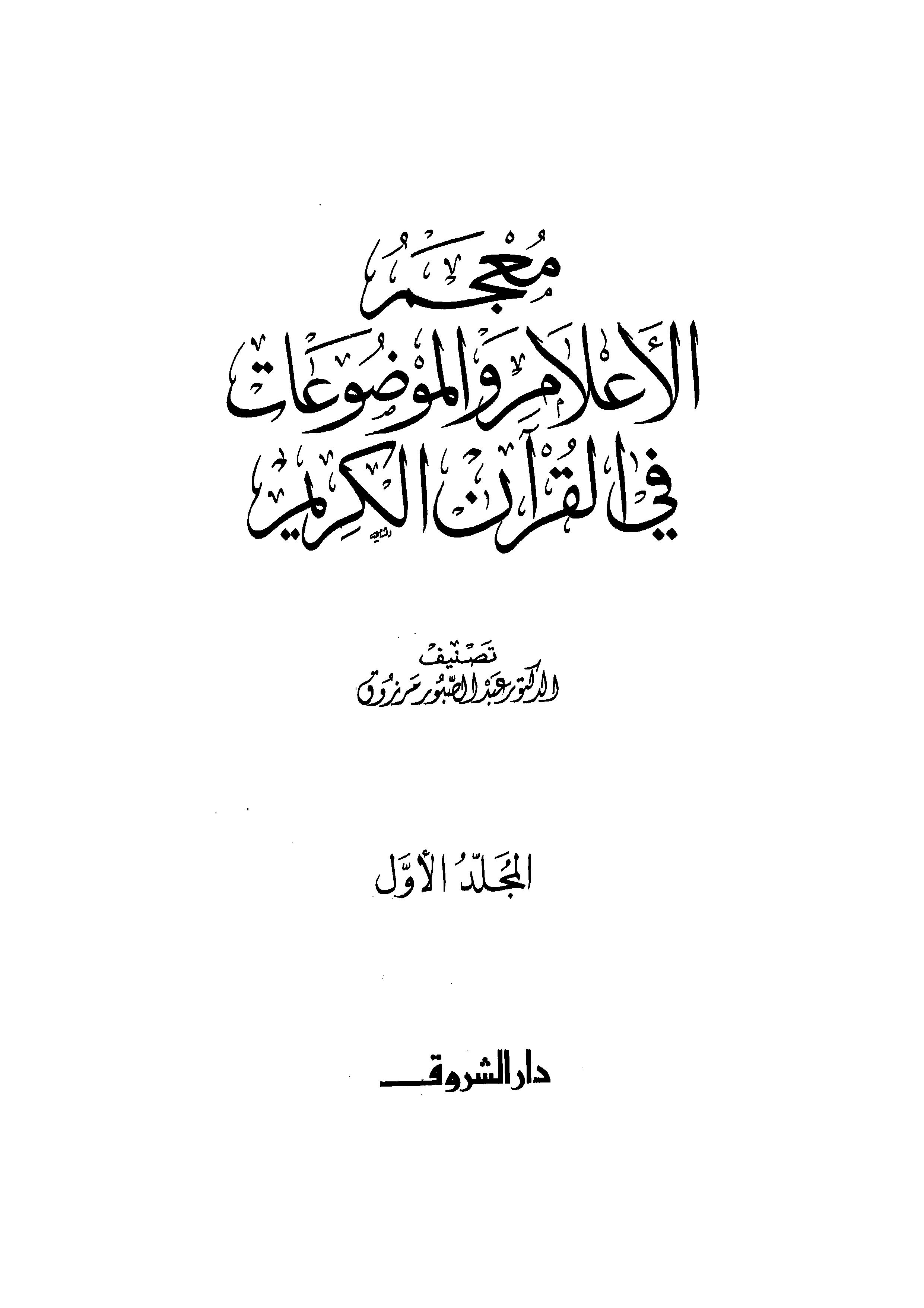 تحميل كتاب معجم الأعلام والموضوعات في القرآن الكريم لـِ: الدكتور عبد الصبور مرزوق (ت 1429)