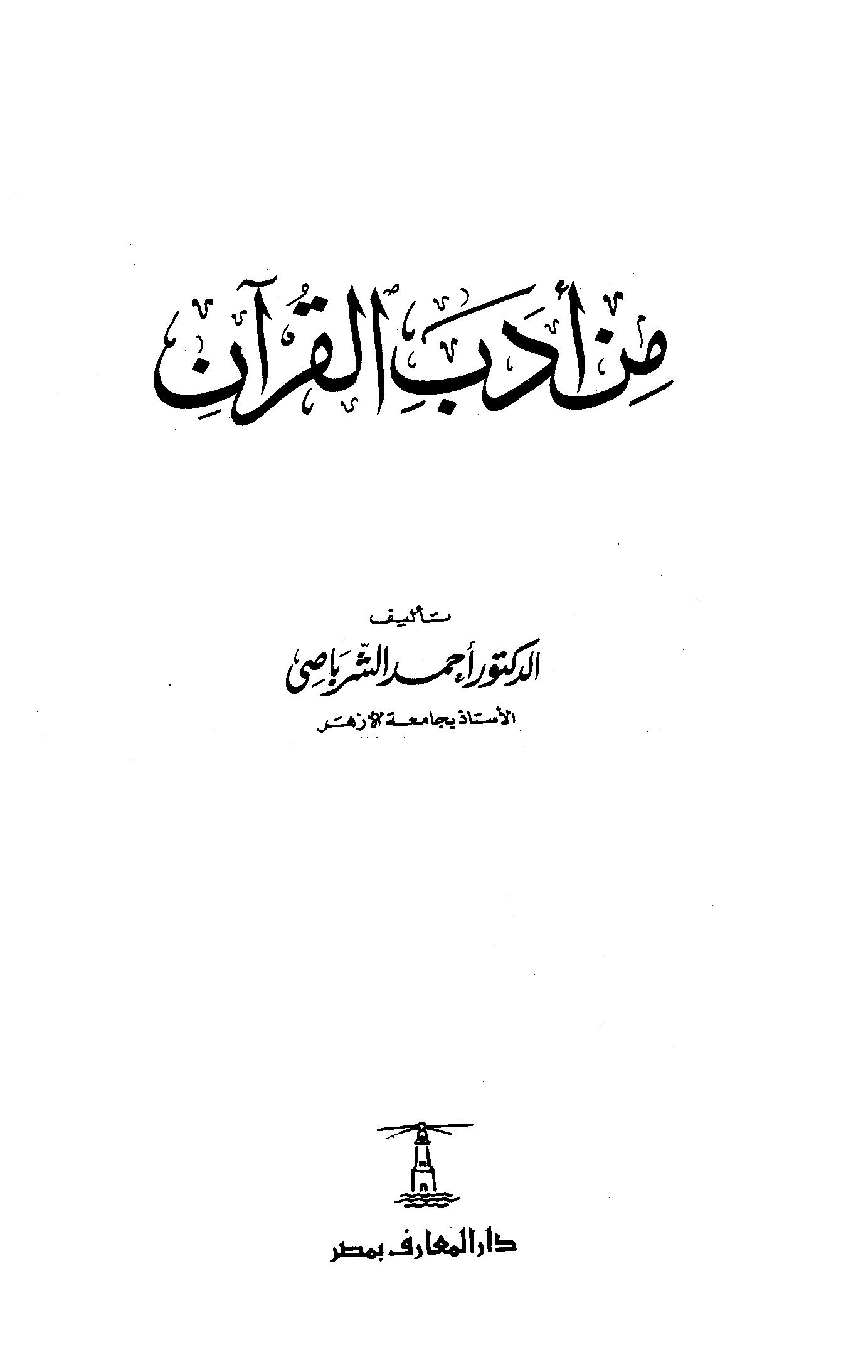 تحميل كتاب من أدب القرآن لـِ: الدكتور أحمد الشرباصي (ت 1400)