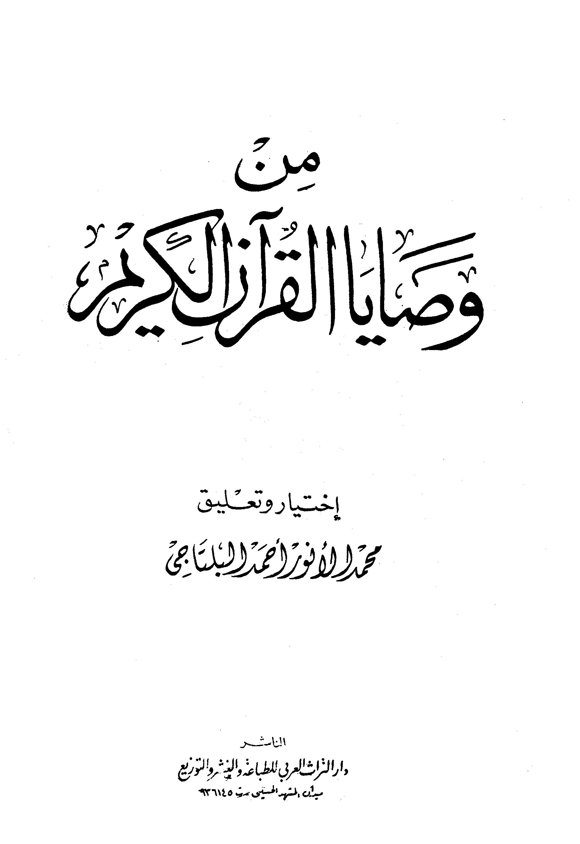 تحميل كتاب من وصايا القرآن الكريم لـِ: محمد الأنور أحمد البلتاجي