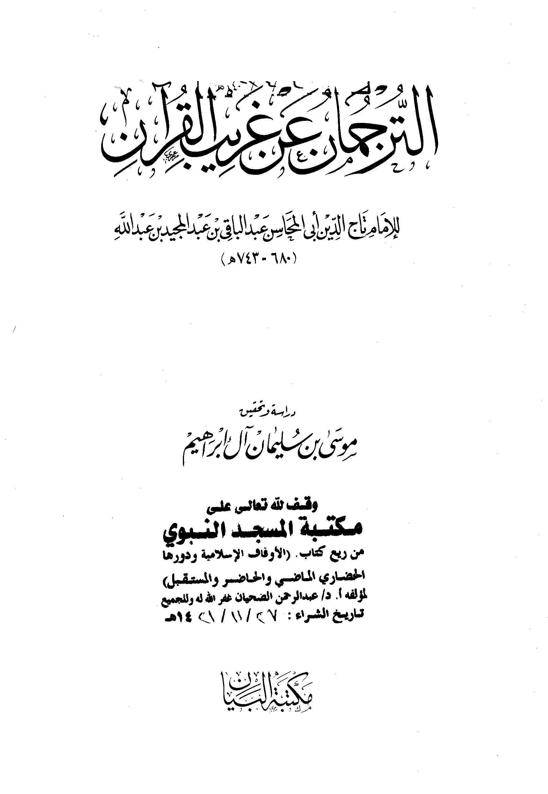 تحميل كتاب الترجمان عن غريب القرآن لـِ: الإمام أبو المحاسن تاج الدين عبد الباقي بن عبد المجيد بن عبد الله اليماني (ت 743)