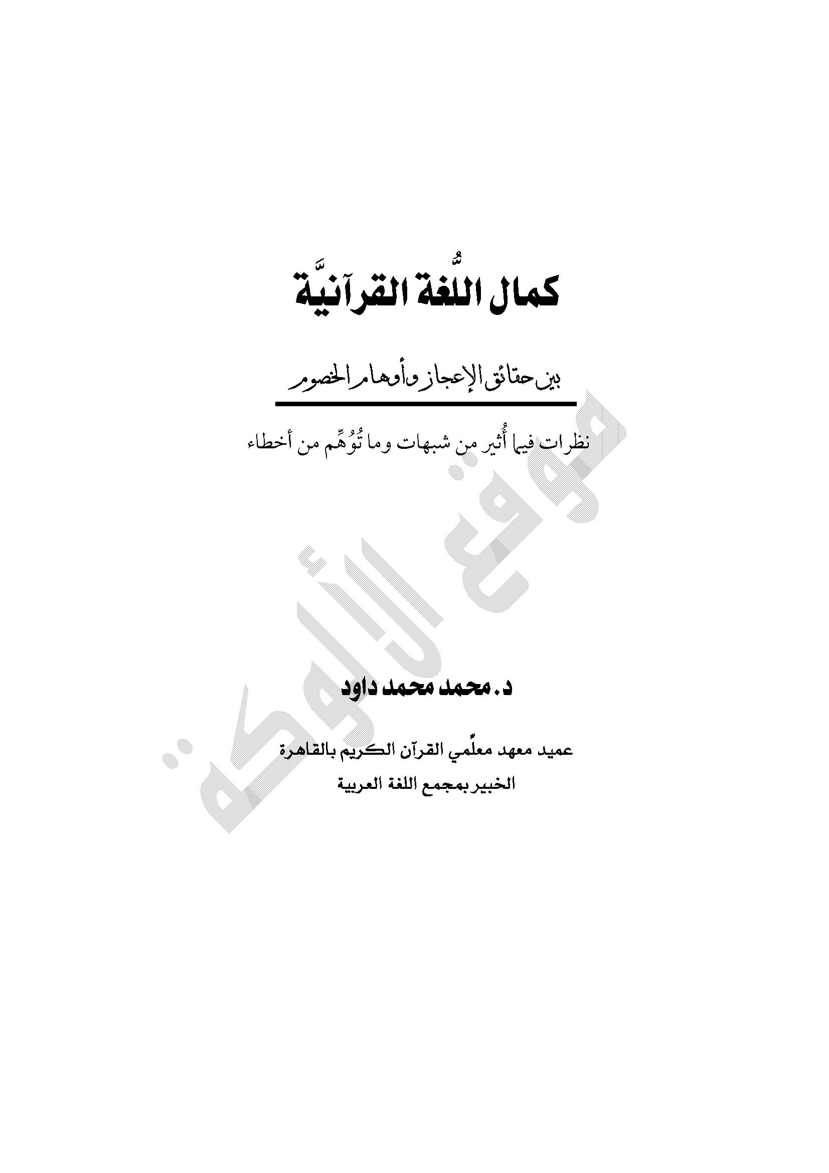 تحميل كتاب كمال اللغة القرآنية بين حقائق الإعجاز وأوهام الخصوم لـِ: الدكتور محمد محمد إمام داود