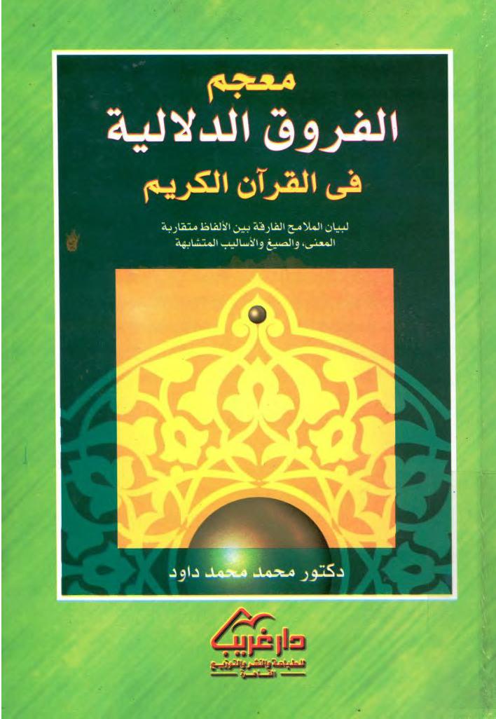 تحميل كتاب معجم الفروق الدلالية في القرآن الكريم لـِ: الدكتور محمد محمد إمام داود
