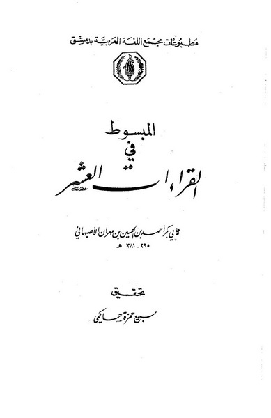تحميل كتاب المبسوط في القراءات العشر لـِ: أبو بكر أحمد بن الحسين بن مهران الأصبهاني