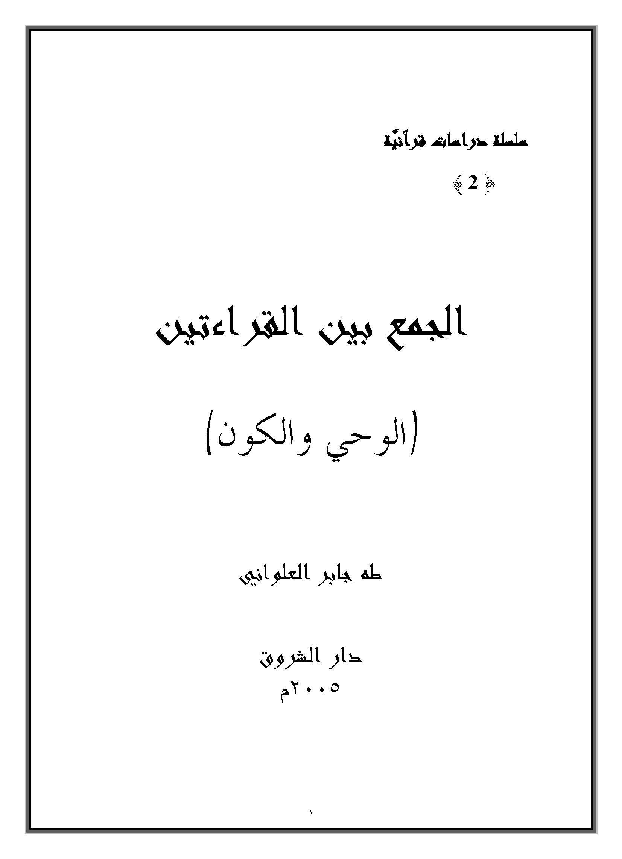 تحميل كتاب الجمع بين القراءتين (الوحي والكون) لـِ: الدكتور طه جابر العلواني