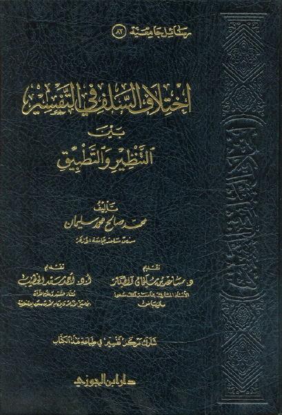 تحميل كتاب اختلاف السلف في التفسير بين التنظير والتطبيق لـِ: الدكتور محمد صالح محمد سليمان