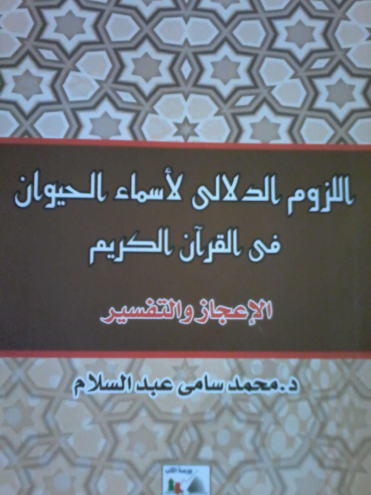 تحميل كتاب اللزوم الدلالي لأسماء الحيوان في القرآن الكريم لـِ: الدكتور محمد سامي عبد السلام